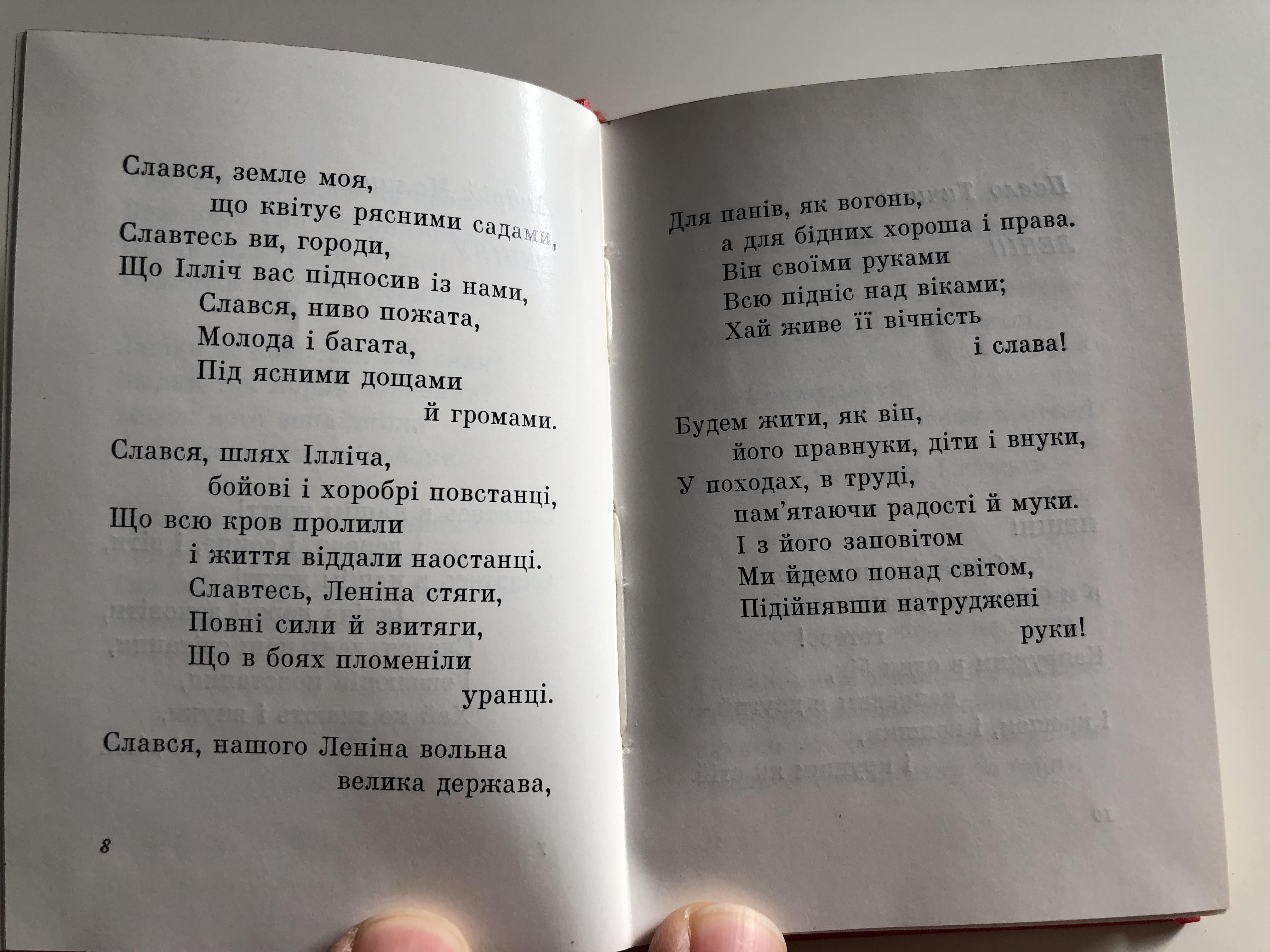 -ukrainian-language-poetry-by-soviet-authors-dedicated-to-lenin-hardcover-golden-edges-pocket-size-i-1975-6-.jpg