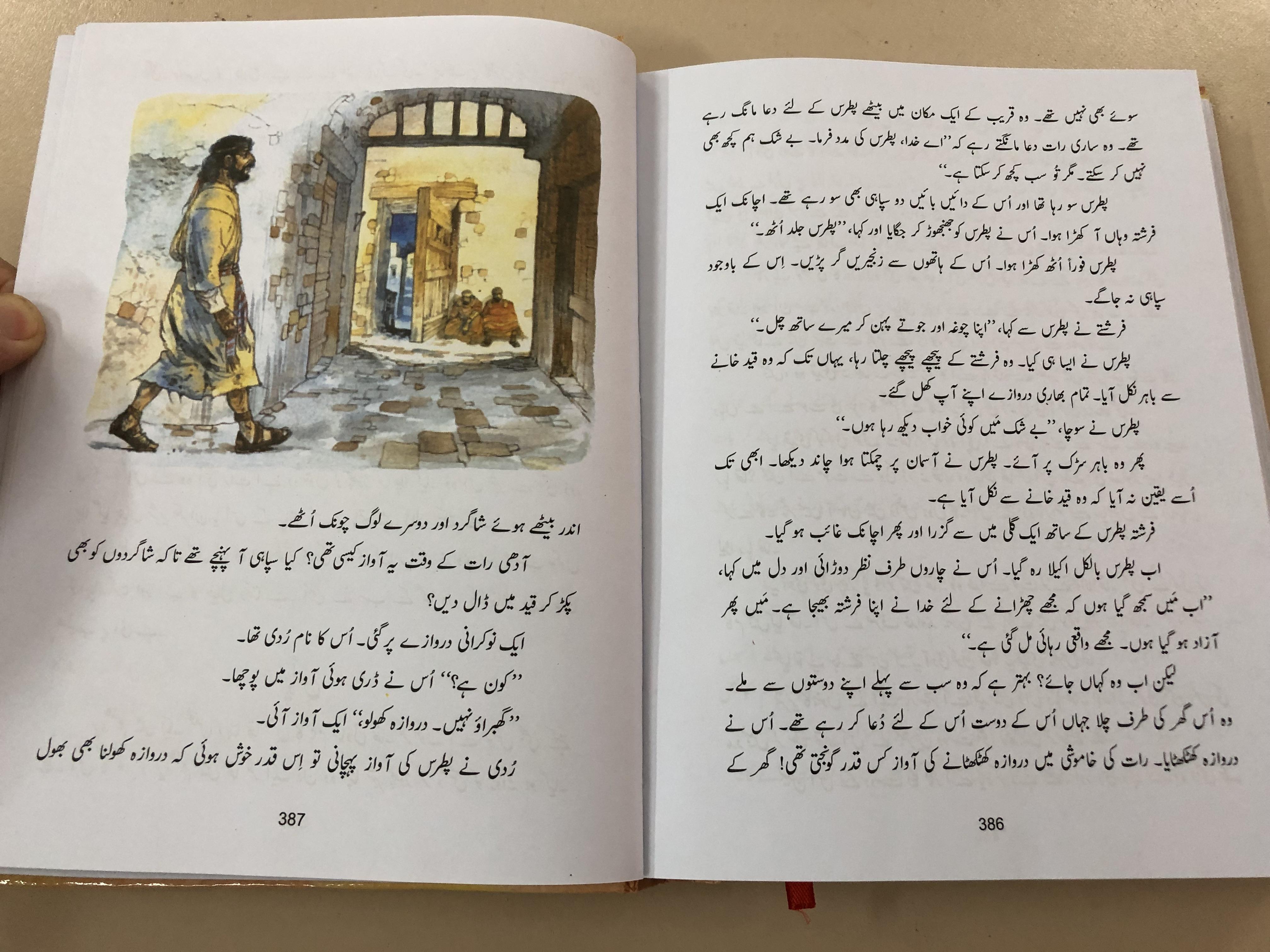 -urdu-translation-of-the-children-s-bible-by-anne-de-vries-kleutervertelboek-voor-de-bijbelse-geschiedenis-hardcover-2019-12-.jpg