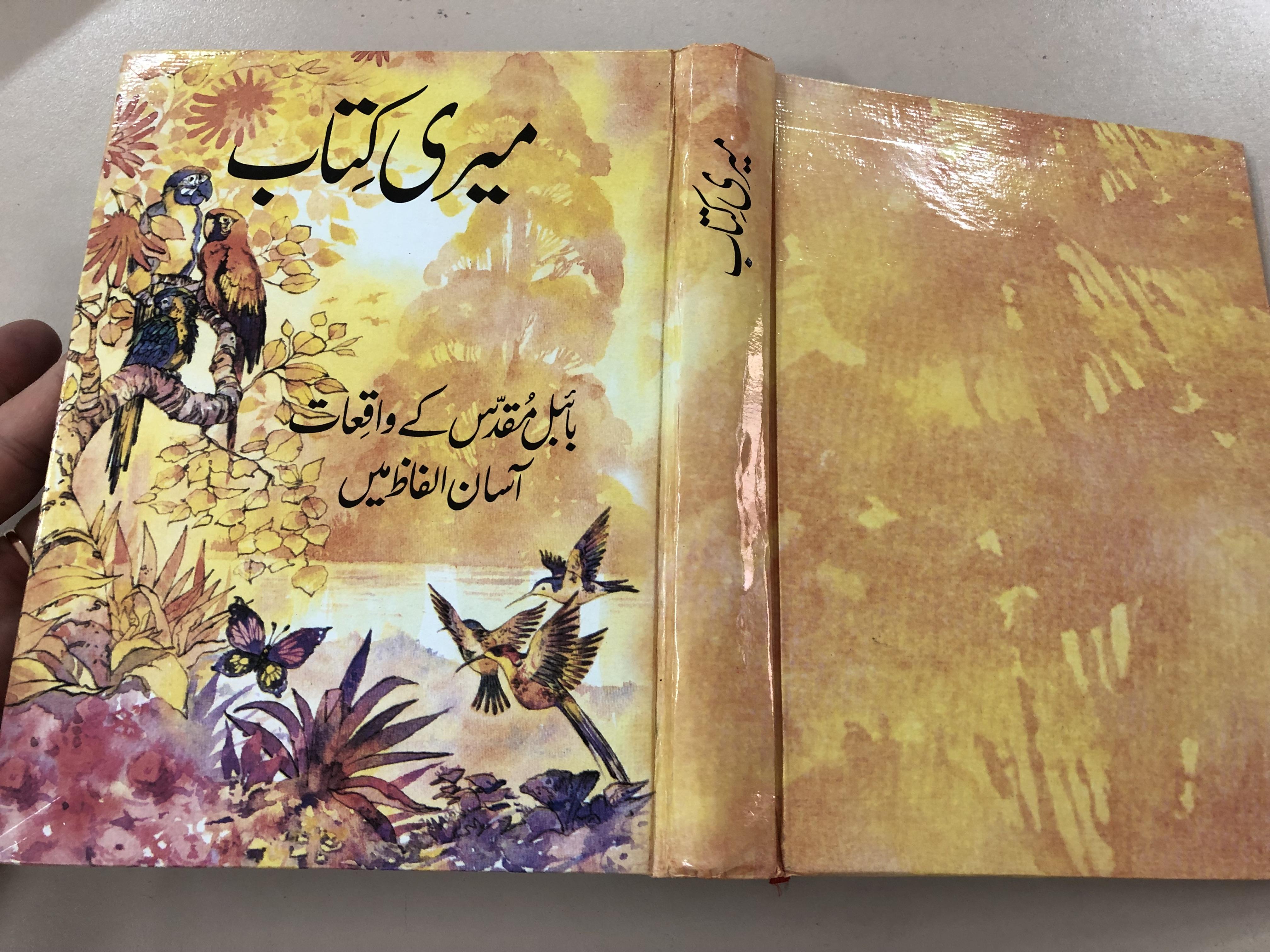 -urdu-translation-of-the-children-s-bible-by-anne-de-vries-kleutervertelboek-voor-de-bijbelse-geschiedenis-hardcover-2019-15-.jpg