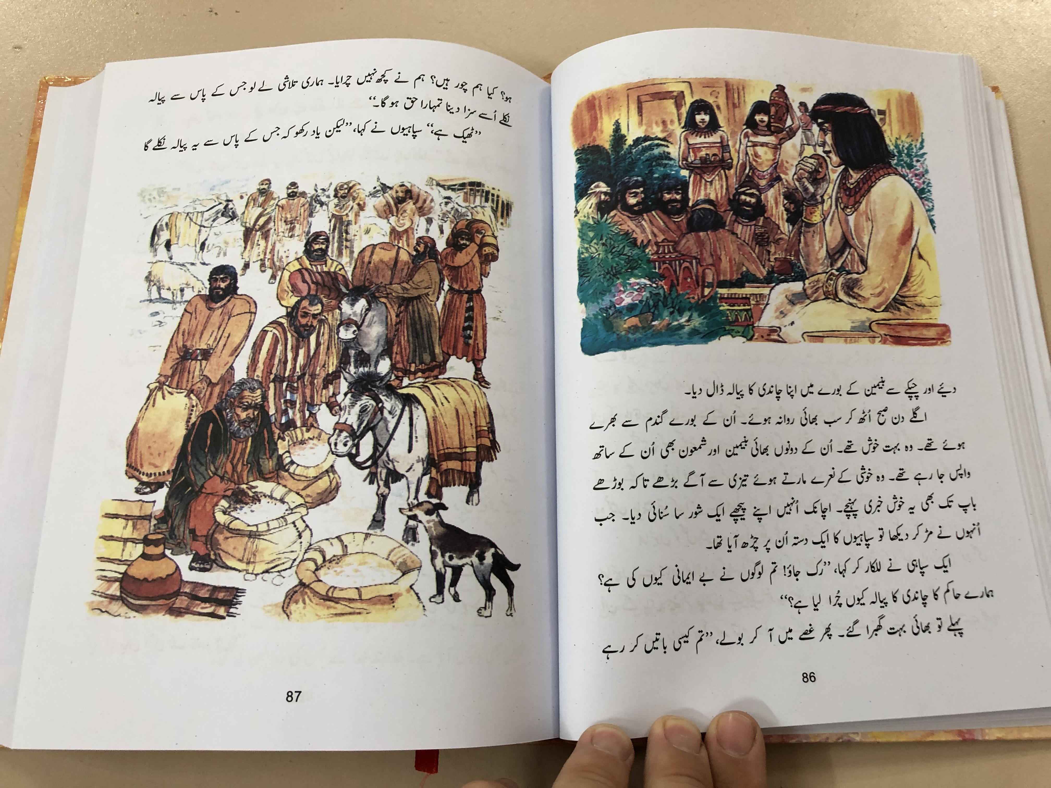 -urdu-translation-of-the-children-s-bible-by-anne-de-vries-kleutervertelboek-voor-de-bijbelse-geschiedenis-hardcover-2019-7-.jpg