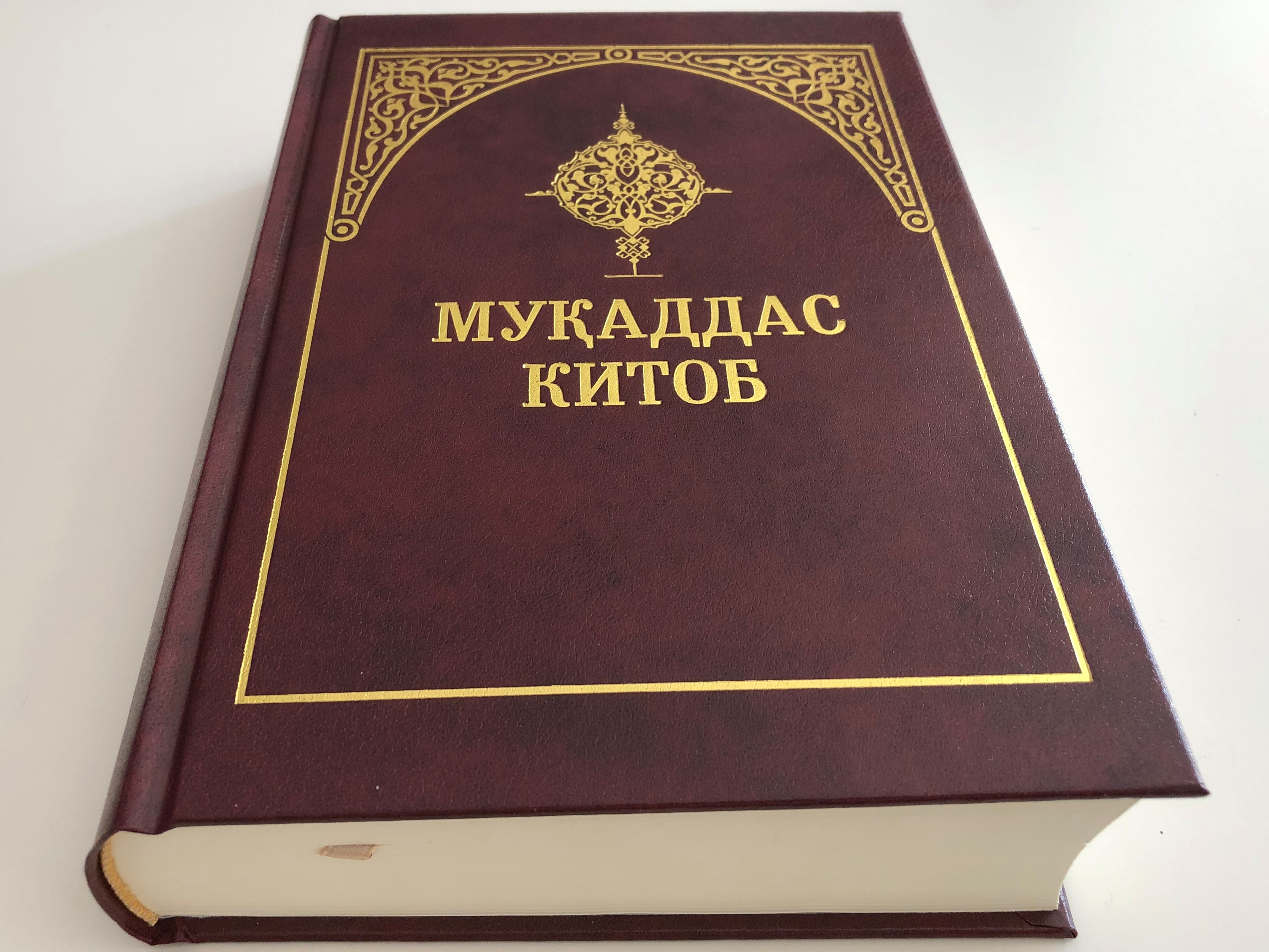 -uzbek-language-holy-bible-with-commentaries-and-nt-parallel-passage-tables-o-zbekcha-cyrillic-script-hardcover-2018-2-.jpg