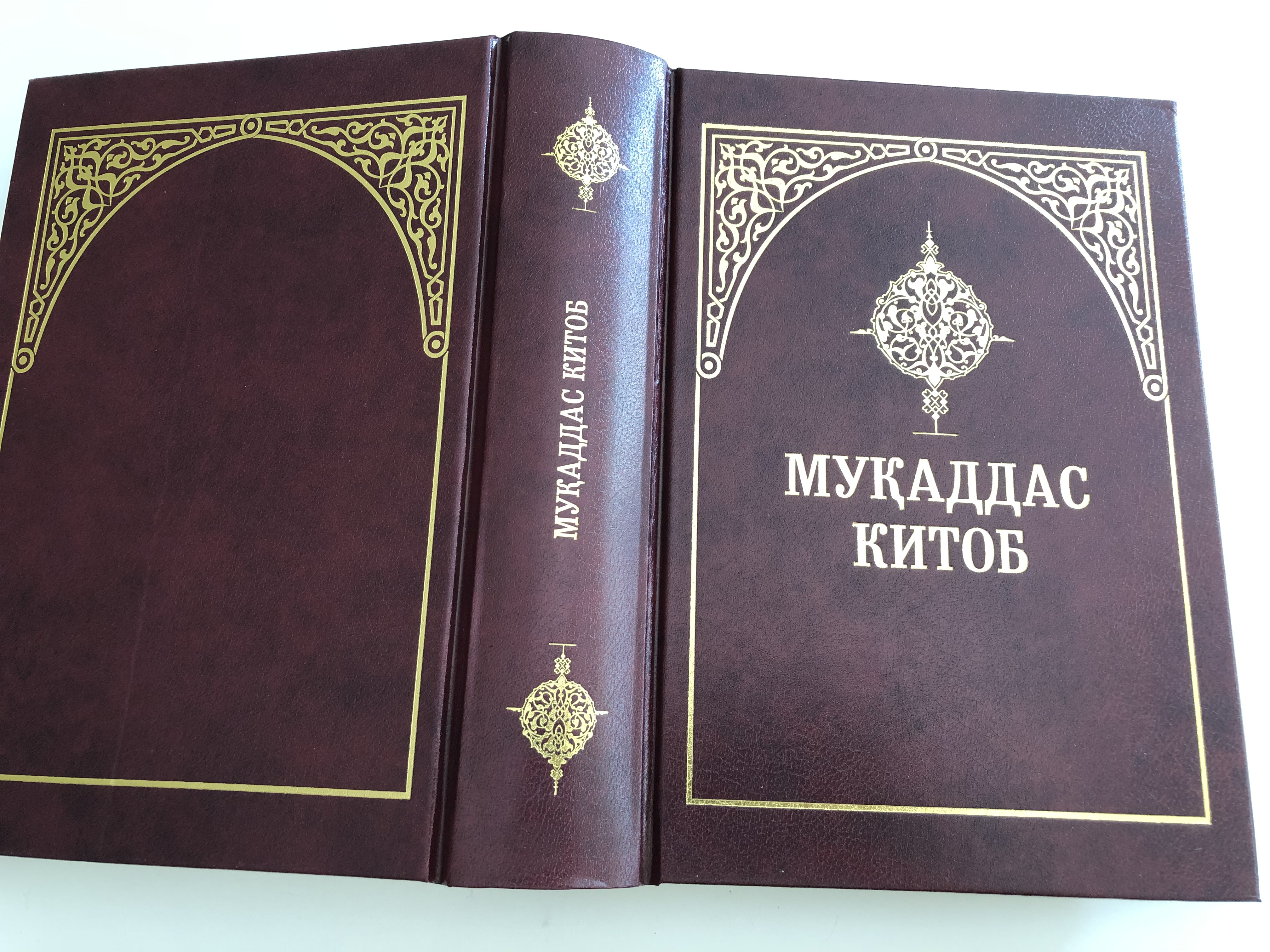 -uzbek-language-holy-bible-with-commentaries-and-nt-parallel-passage-tables-o-zbekcha-cyrillic-script-hardcover-2018-26-.jpg
