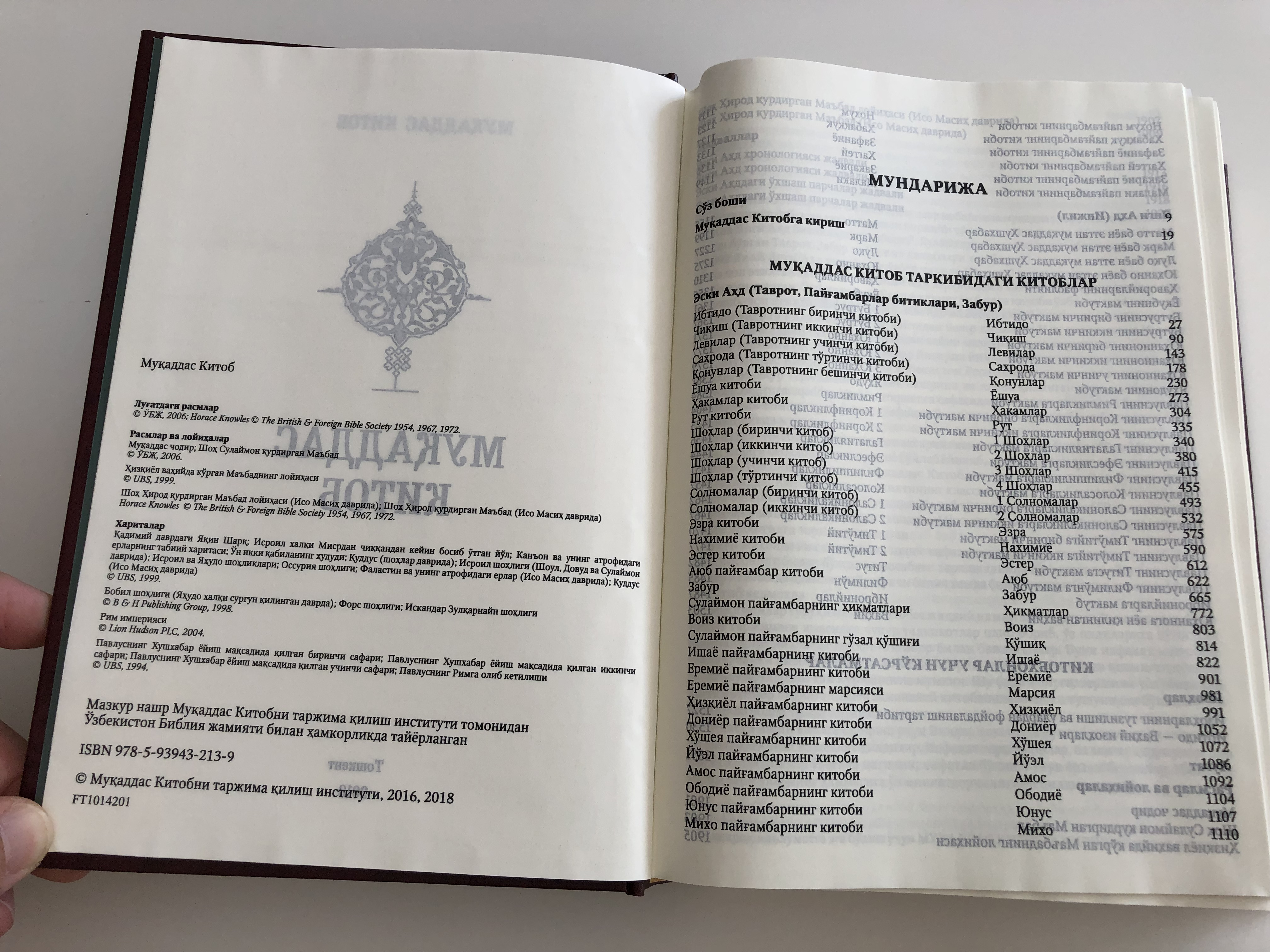 -uzbek-language-holy-bible-with-commentaries-and-nt-parallel-passage-tables-o-zbekcha-cyrillic-script-hardcover-2018-5-.jpg