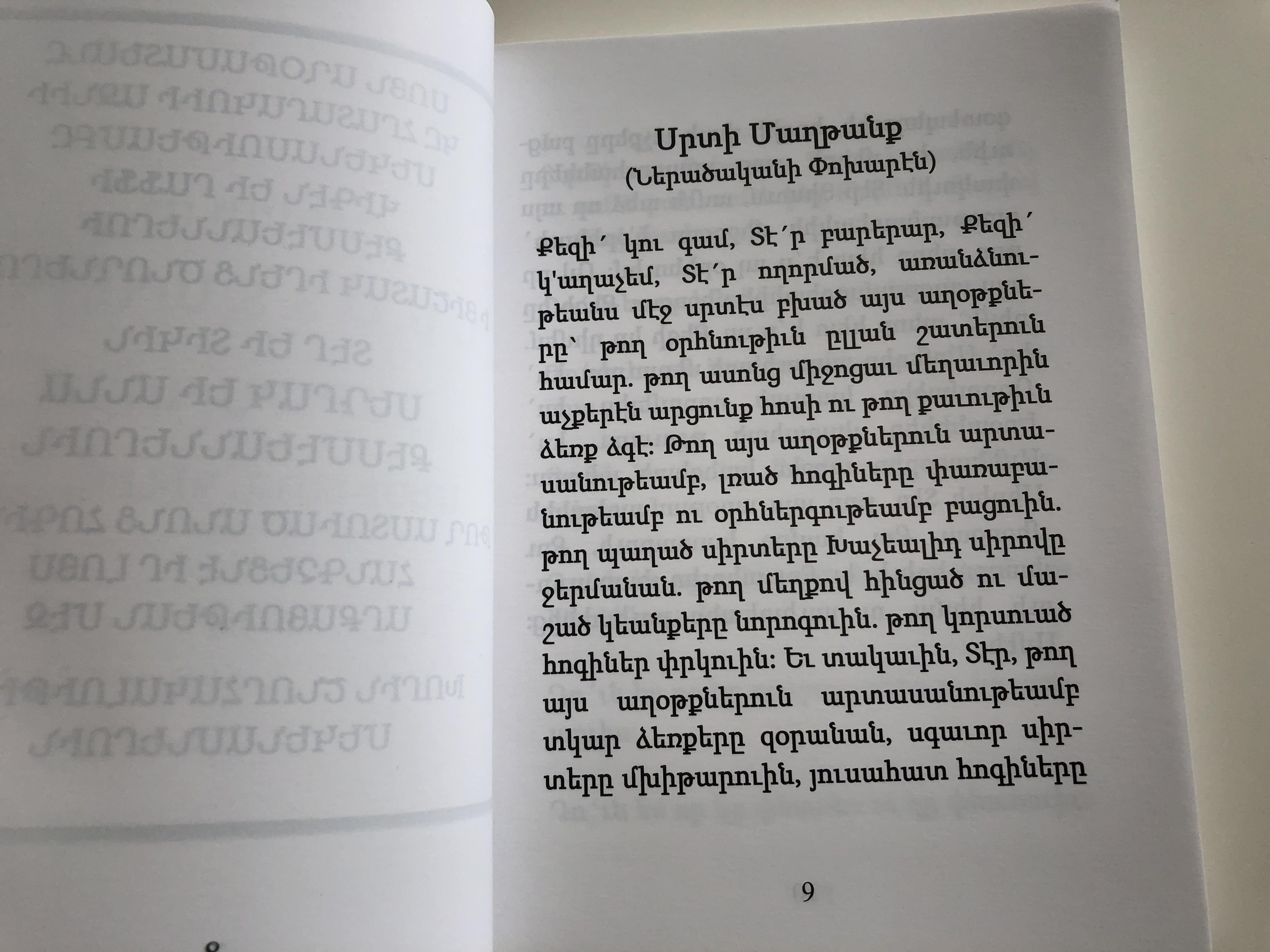 0-8-armenian-language-catholic-prayer-book-5-.jpg