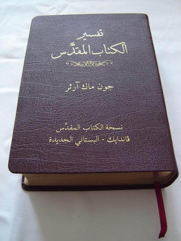 Macarthur Study Bible Pdf