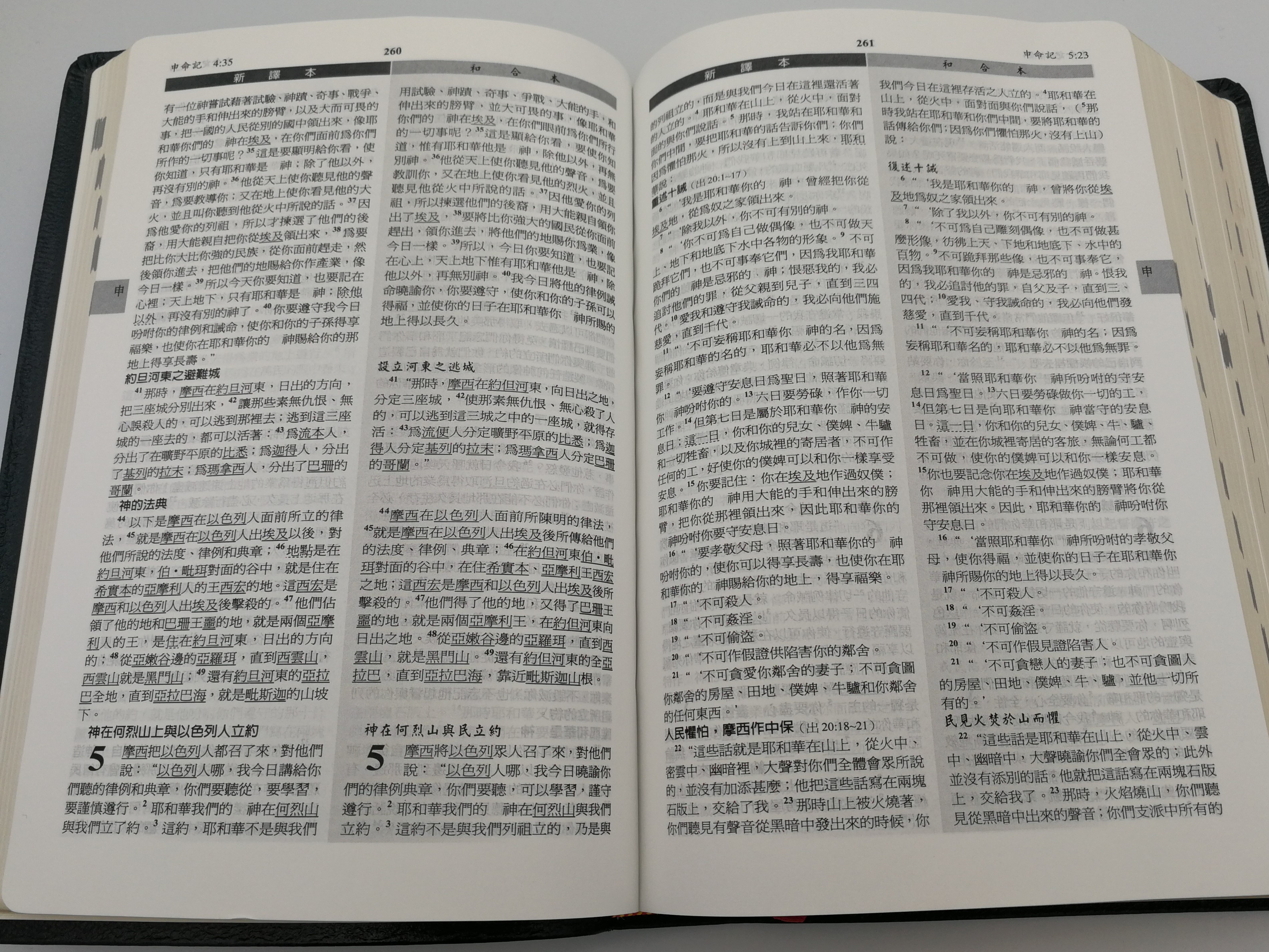 1-black-leather-new-chinese-version-parallel-chinese-union-version-bible-ncv-cuv-bible-7-.jpg