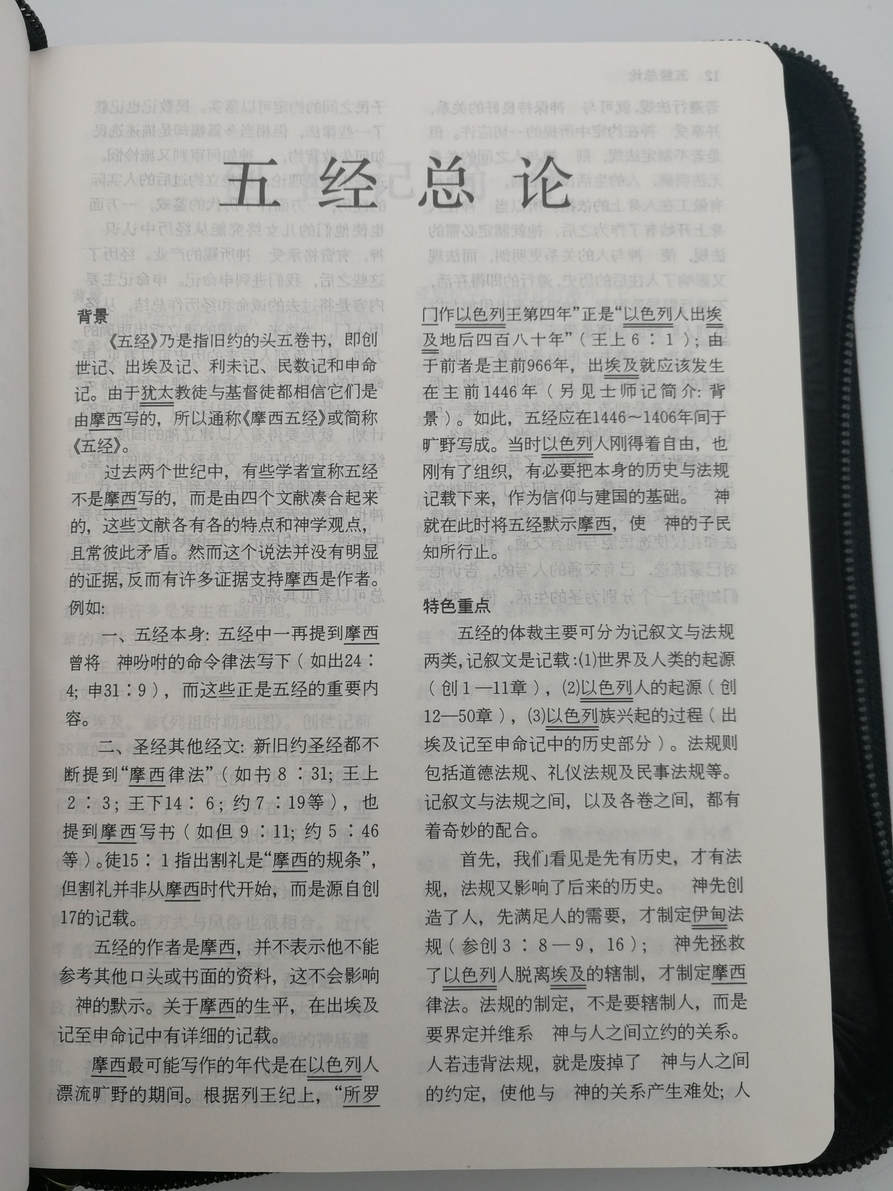1-chinese-holy-bible-study-and-research-version-with-color-maps-black-leather-bound-with-zipper-and-golden-edges-china-6-.jpg
