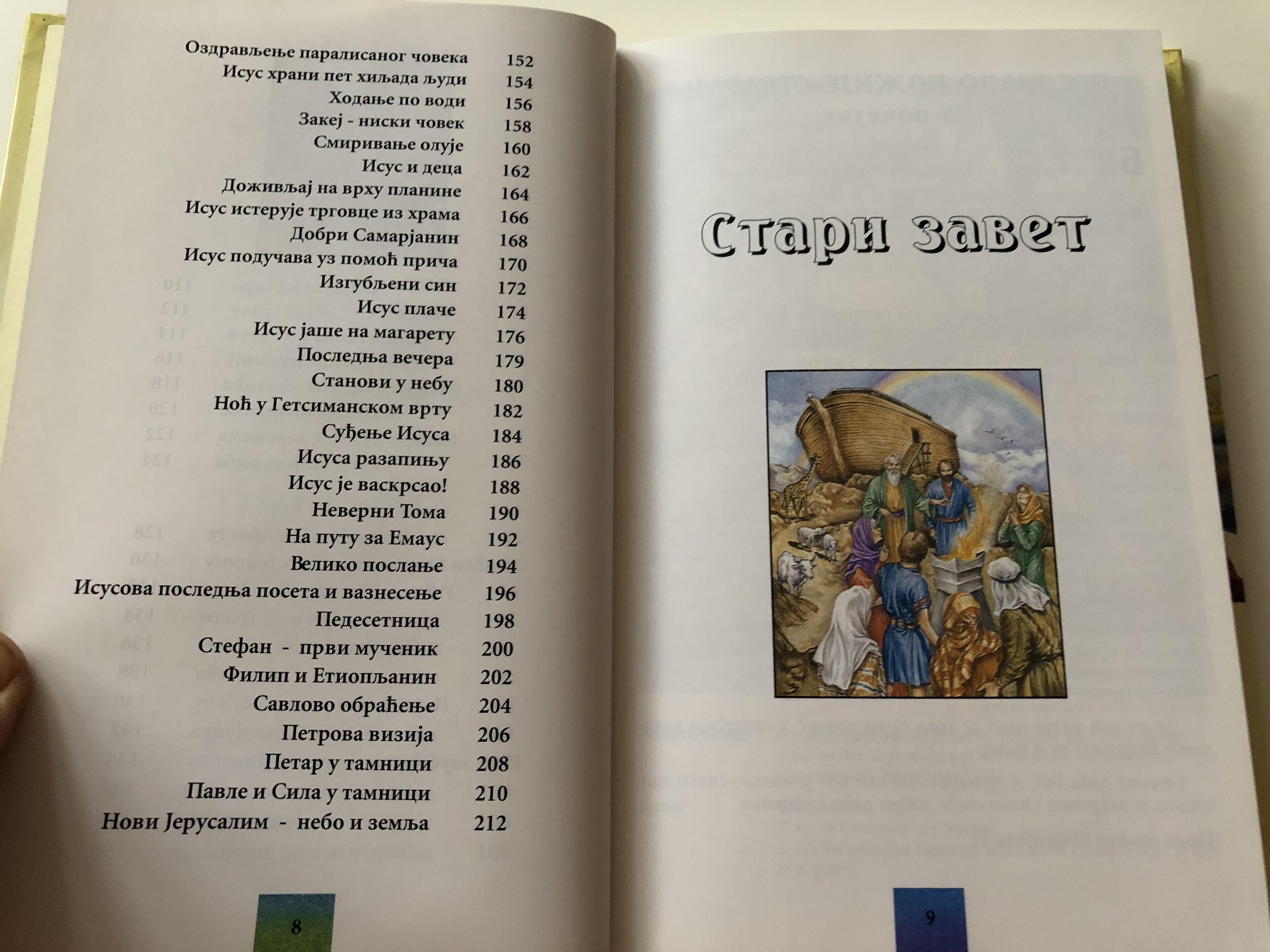 6.-serbian101favstoriesfrombible.jpg
