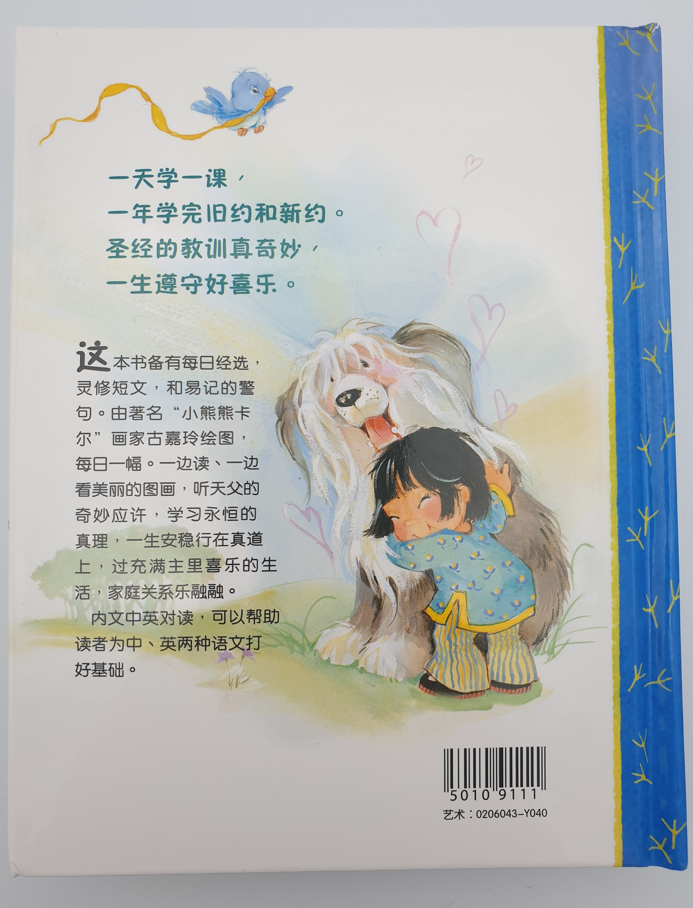 Chinese - English Bilingual Children's Bible Reading Book 1