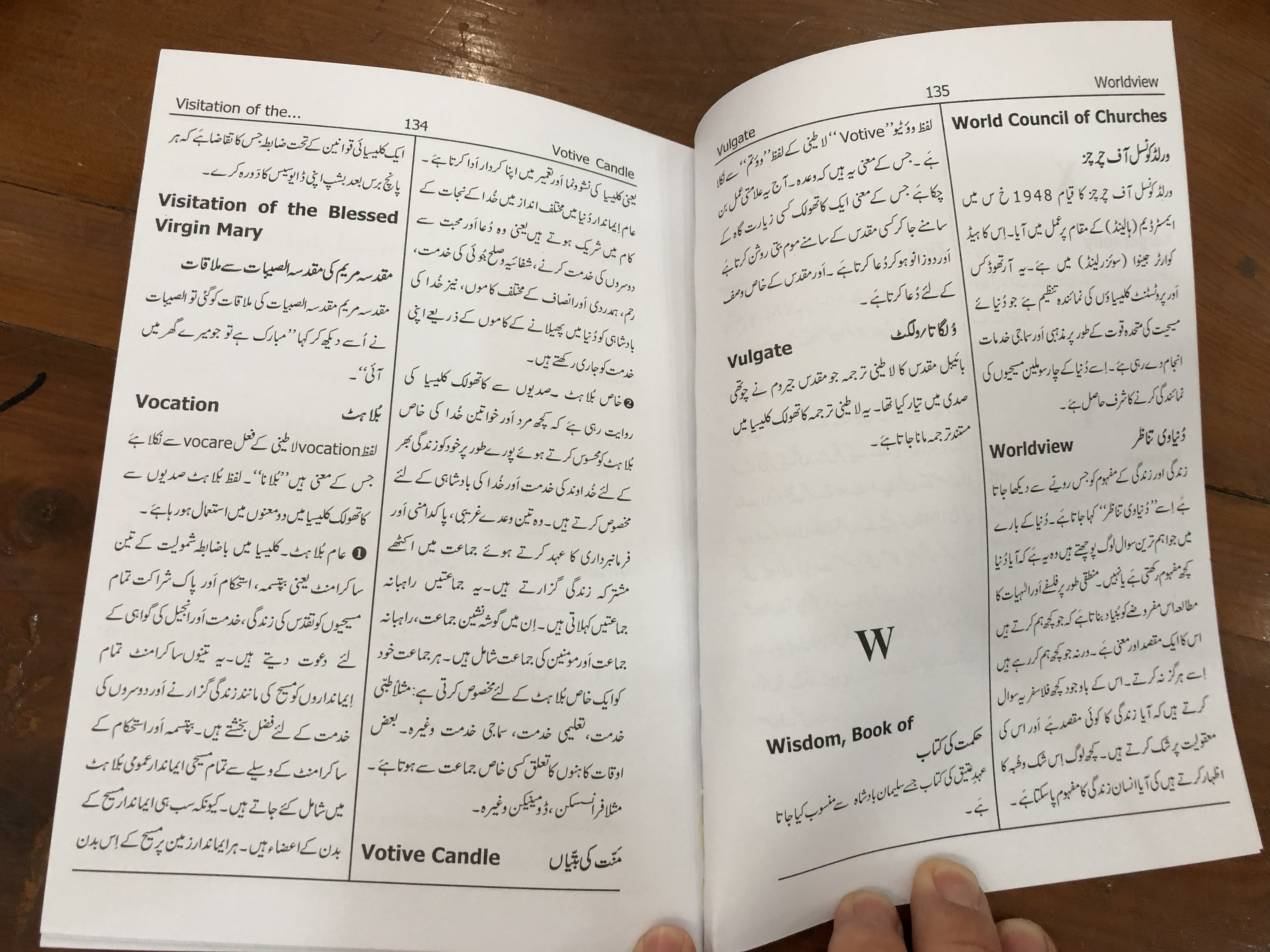 a-new-dictionary-of-christian-terminology-by-emmanuel-neno-catechetical-centre-karachi-2009-10-.jpg