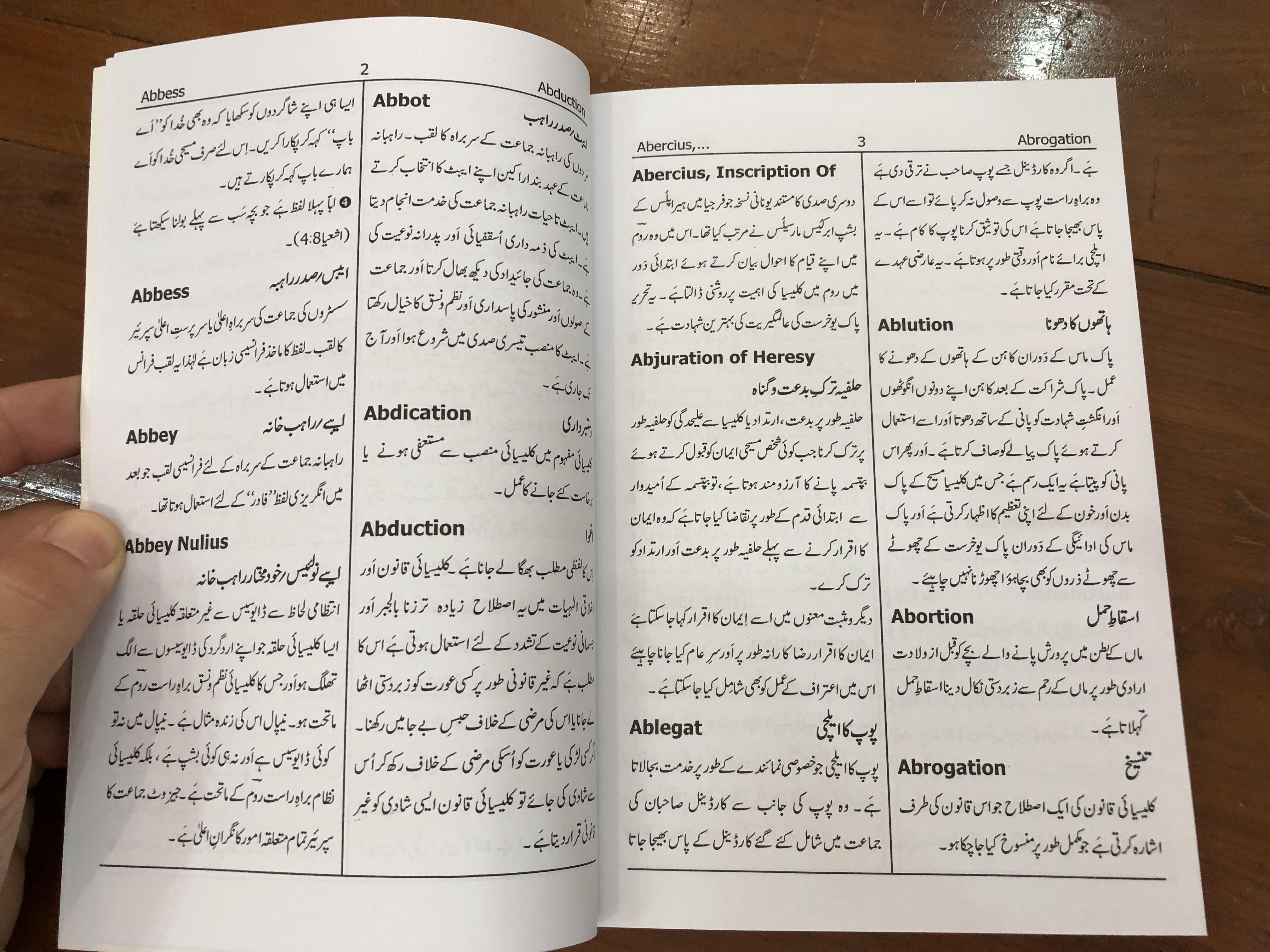 a-new-dictionary-of-christian-terminology-by-emmanuel-neno-catechetical-centre-karachi-2009-6-.jpg