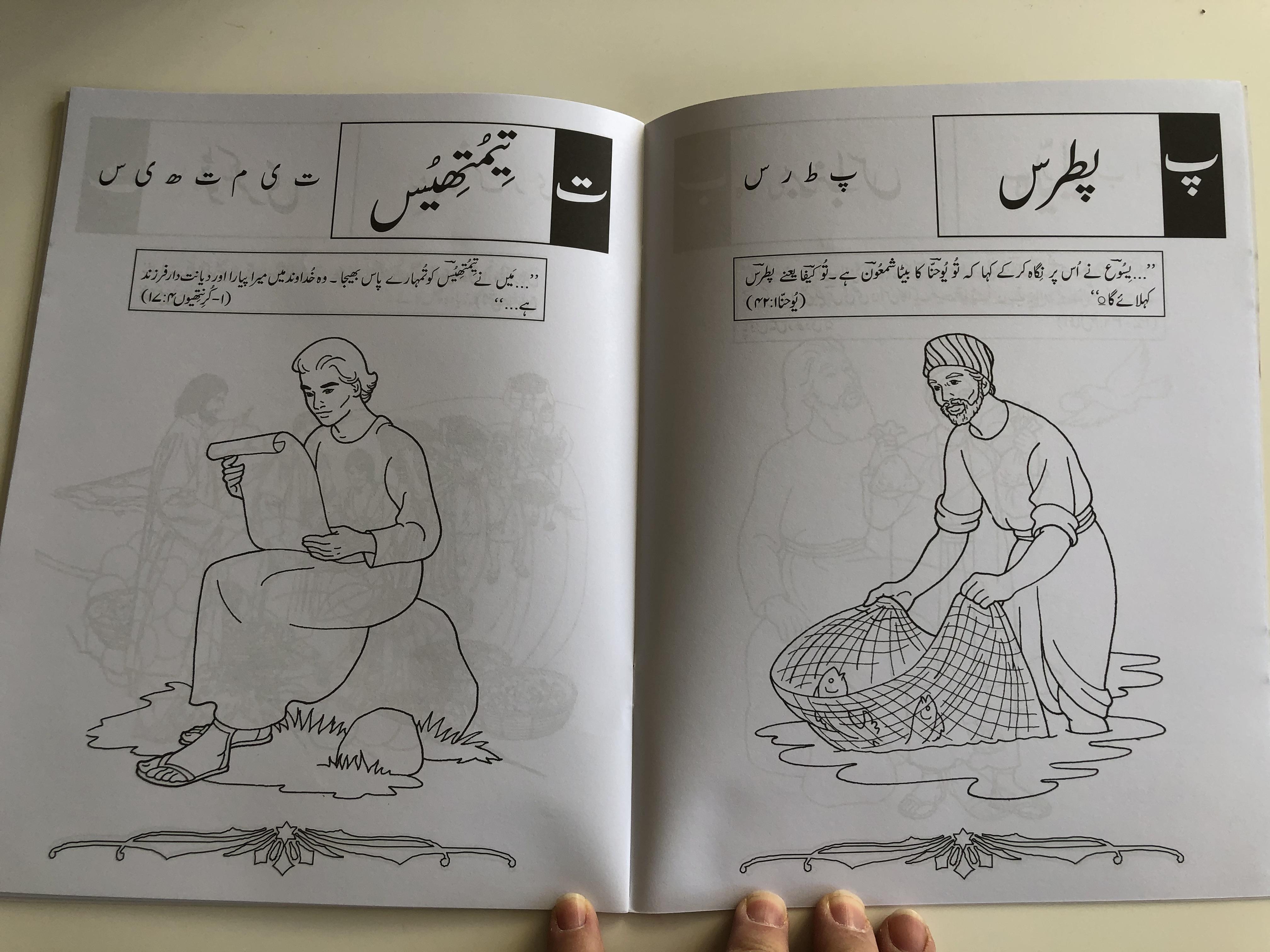 abc-of-the-bible-urdu-language-children-s-coloring-book-paperback-3.jpg