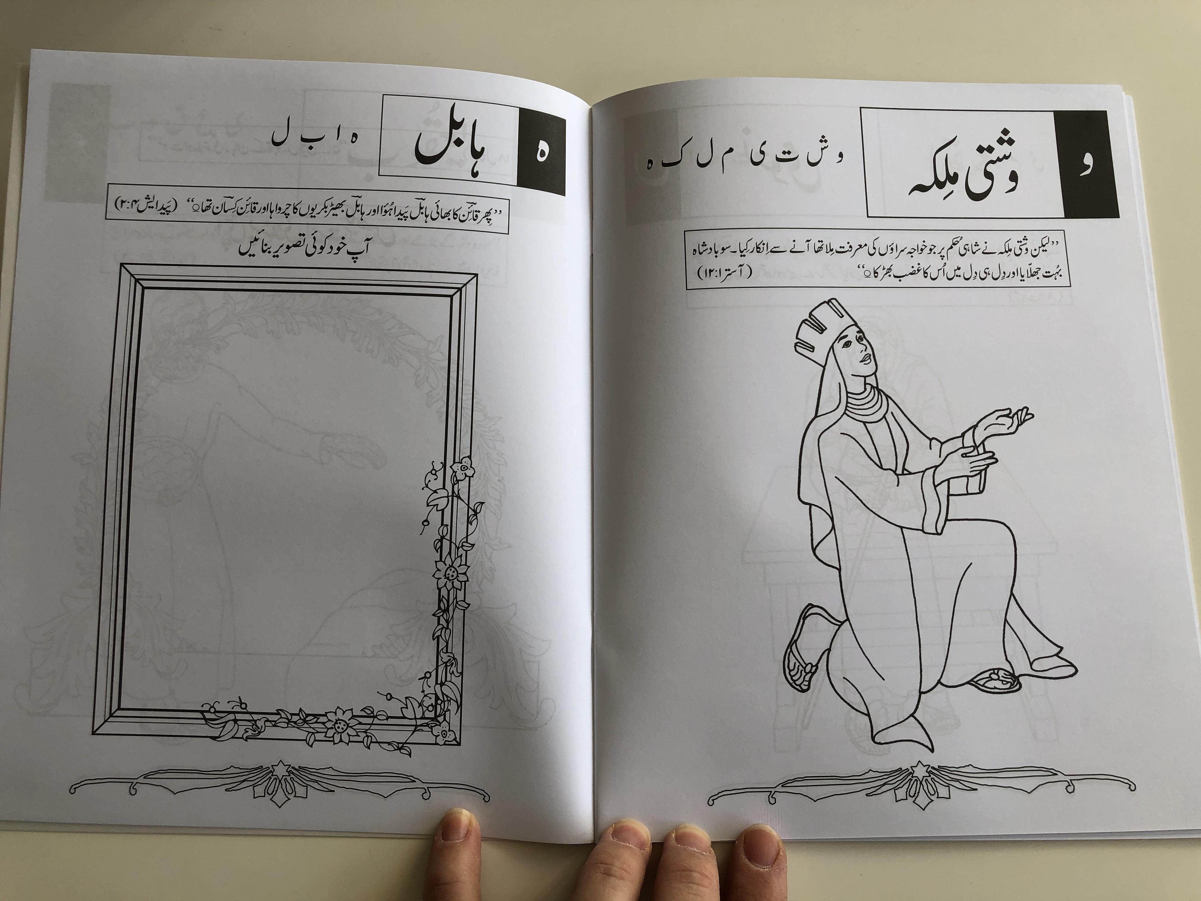 abc-of-the-bible-urdu-language-children-s-coloring-book-paperback-5.jpg
