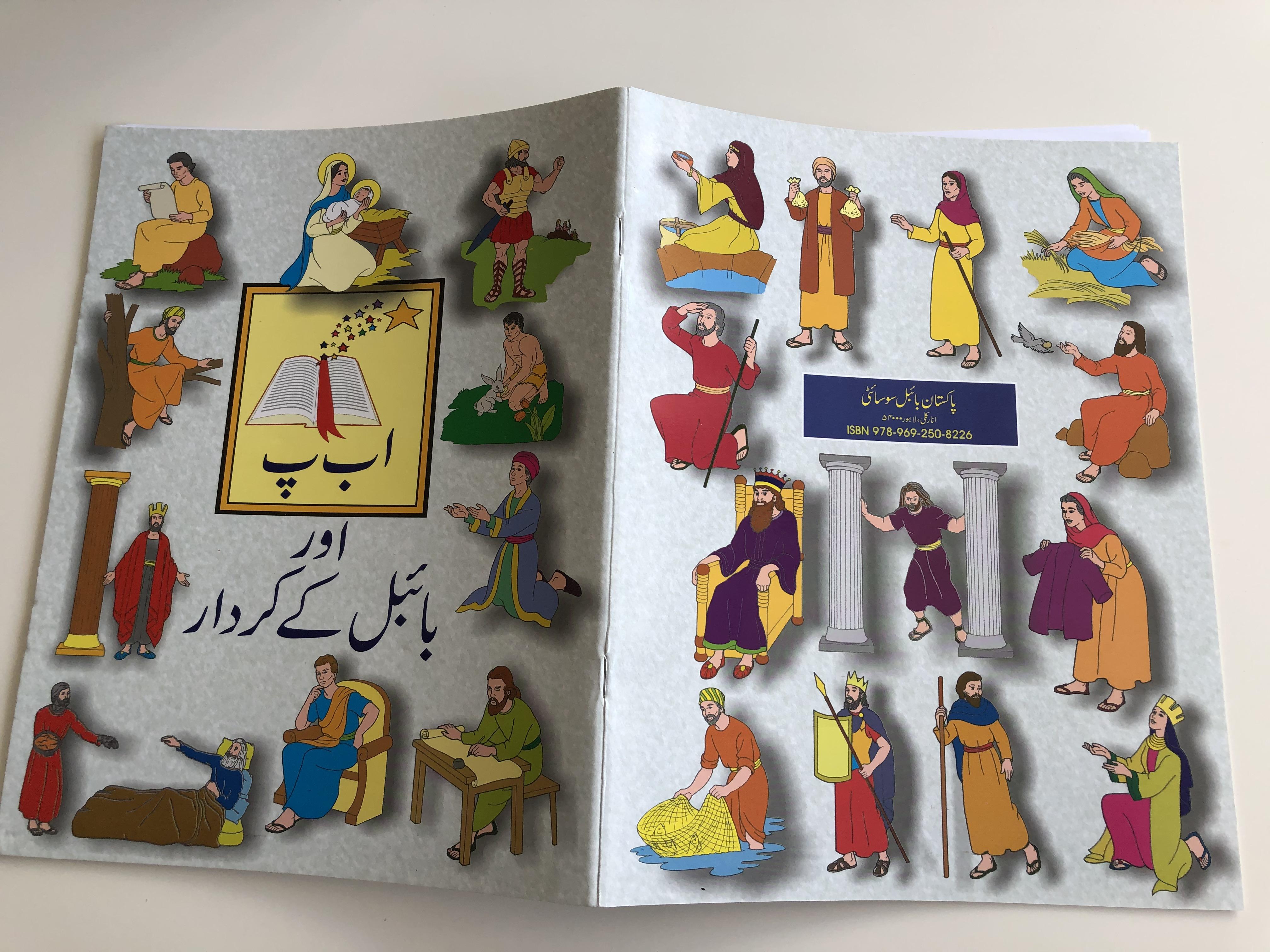 abc-of-the-bible-urdu-language-children-s-coloring-book-paperback-7.jpg