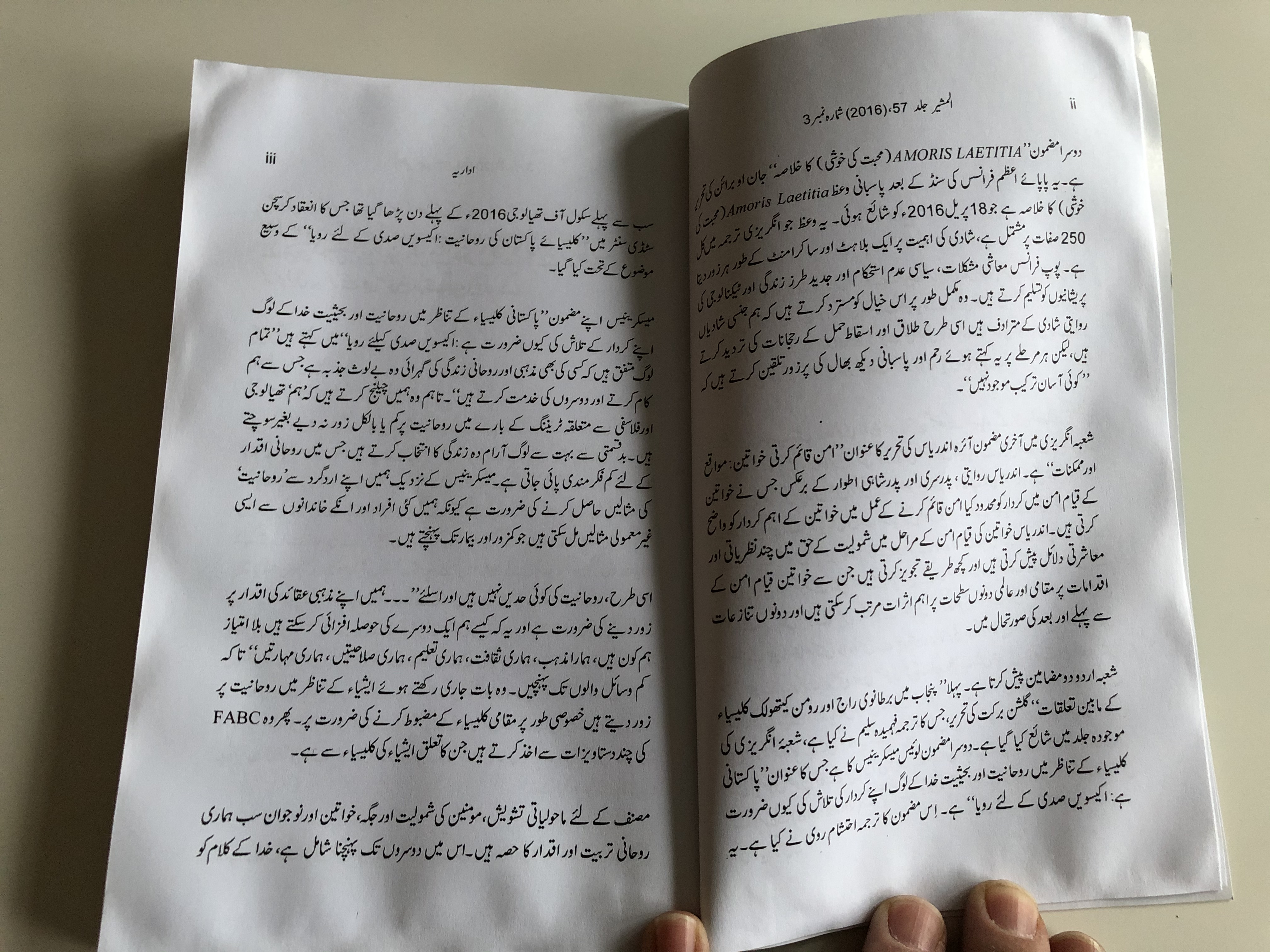 al-mushir-the-counselor-theological-journal-of-the-christian-study-centre-in-rawalpindi-14.jpg