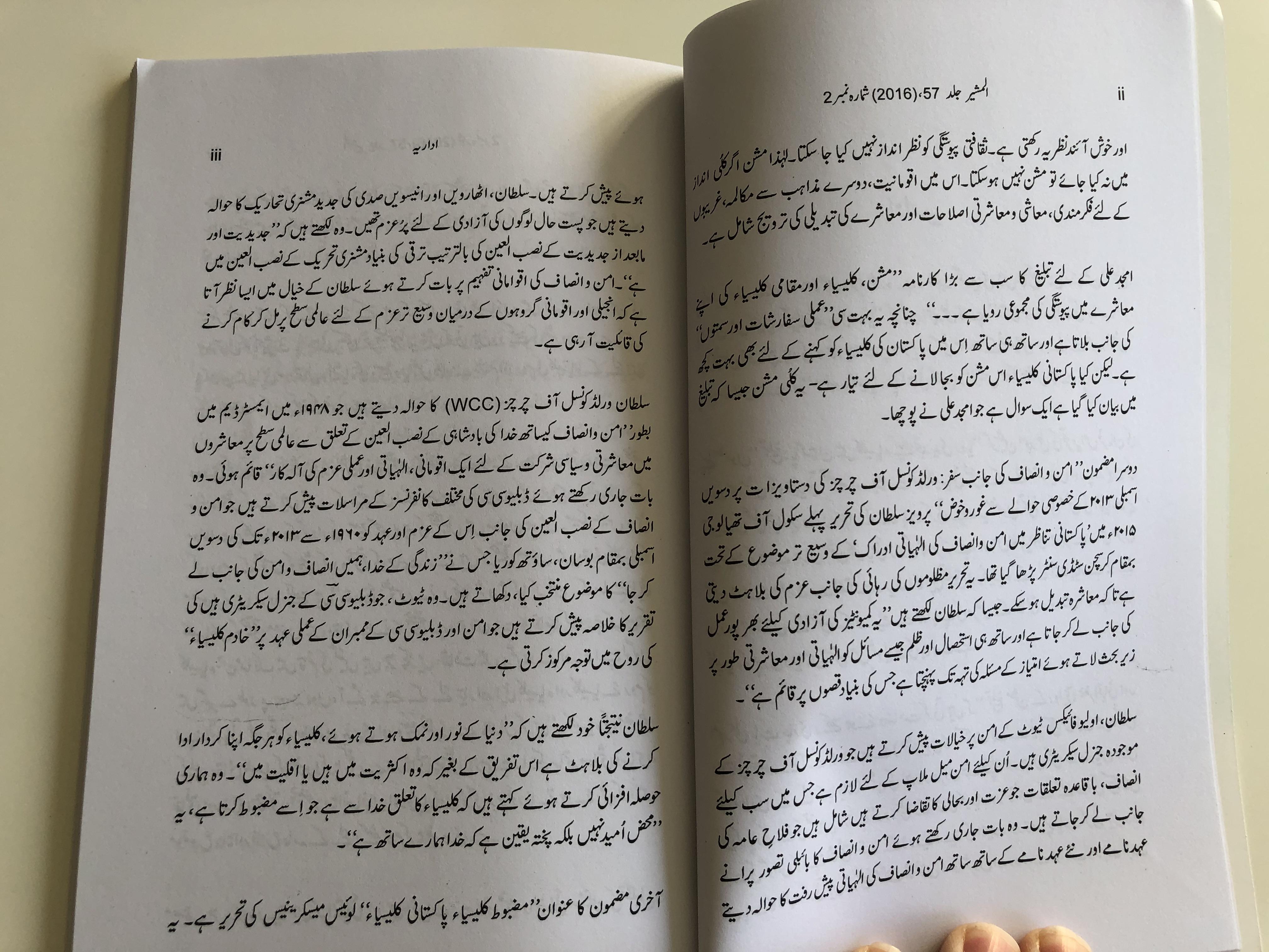 al-mushir-the-counselor-volume-57.-no.-2-11.jpg