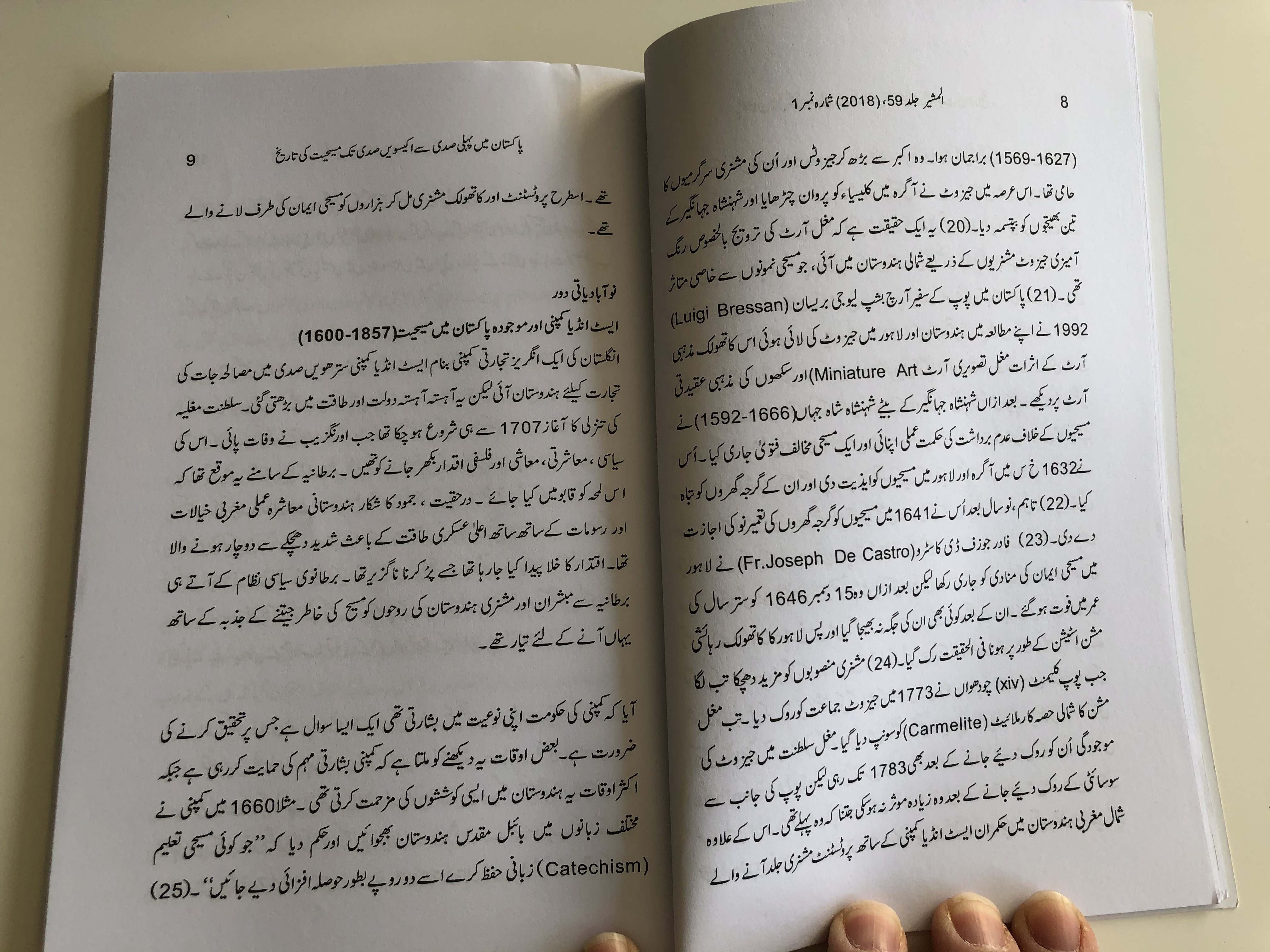 al-mushir-the-counselor-volume-59.-no.-1-11.jpg