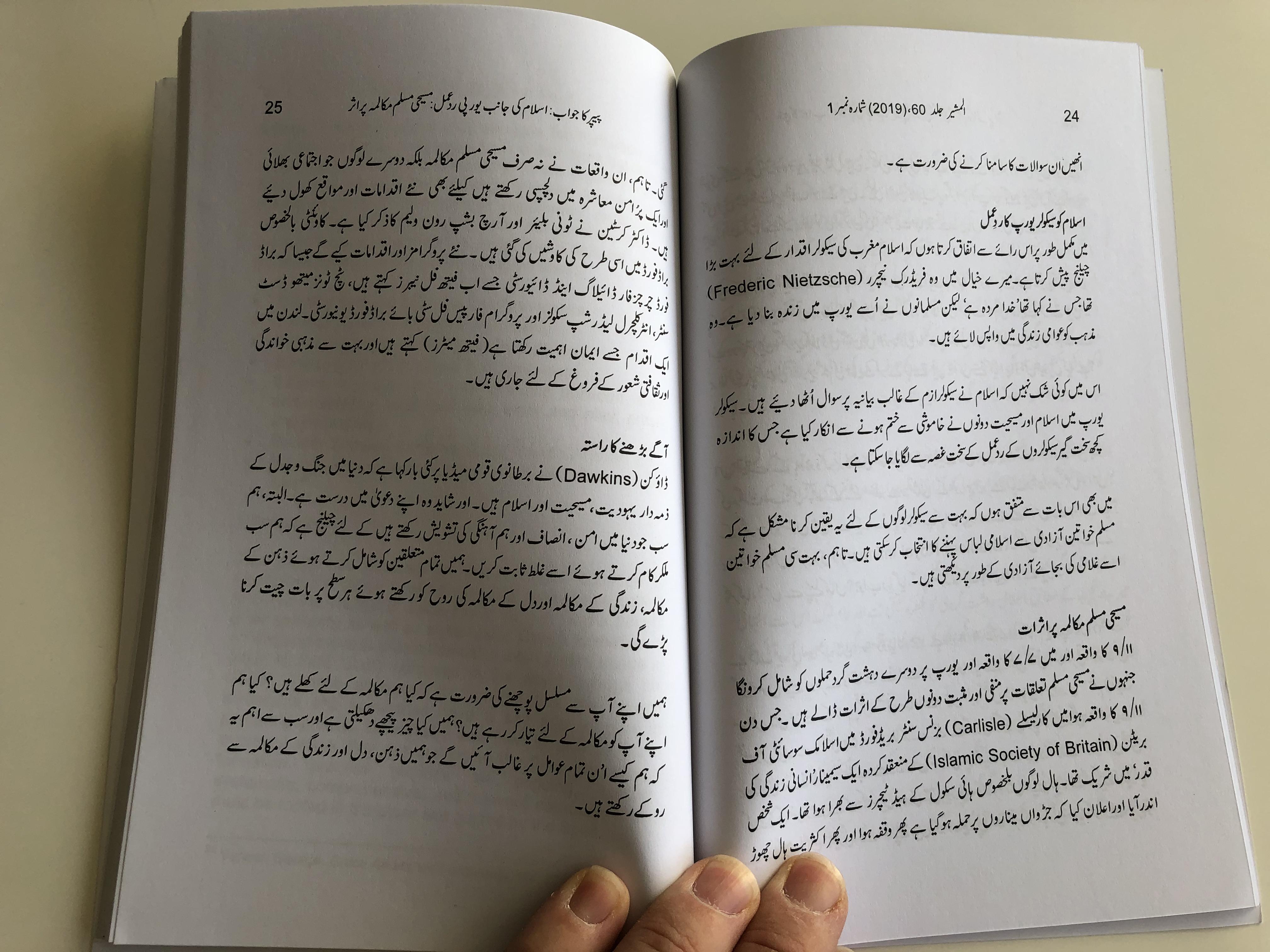 al-mushir-the-counselor-volume-60.-no.-1-8.jpg