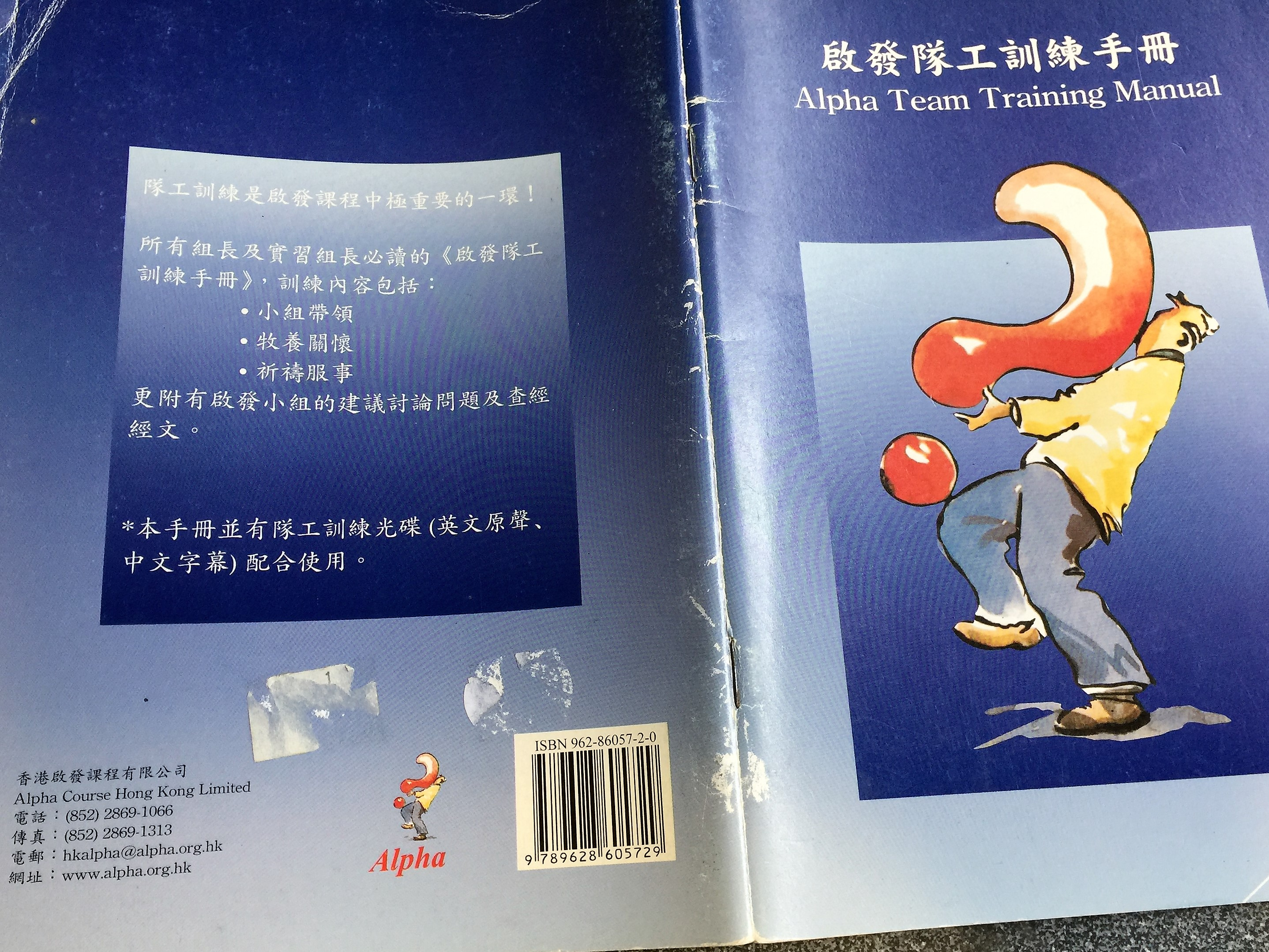 alpha-team-training-manual-traditional-chinese-version-12.jpg