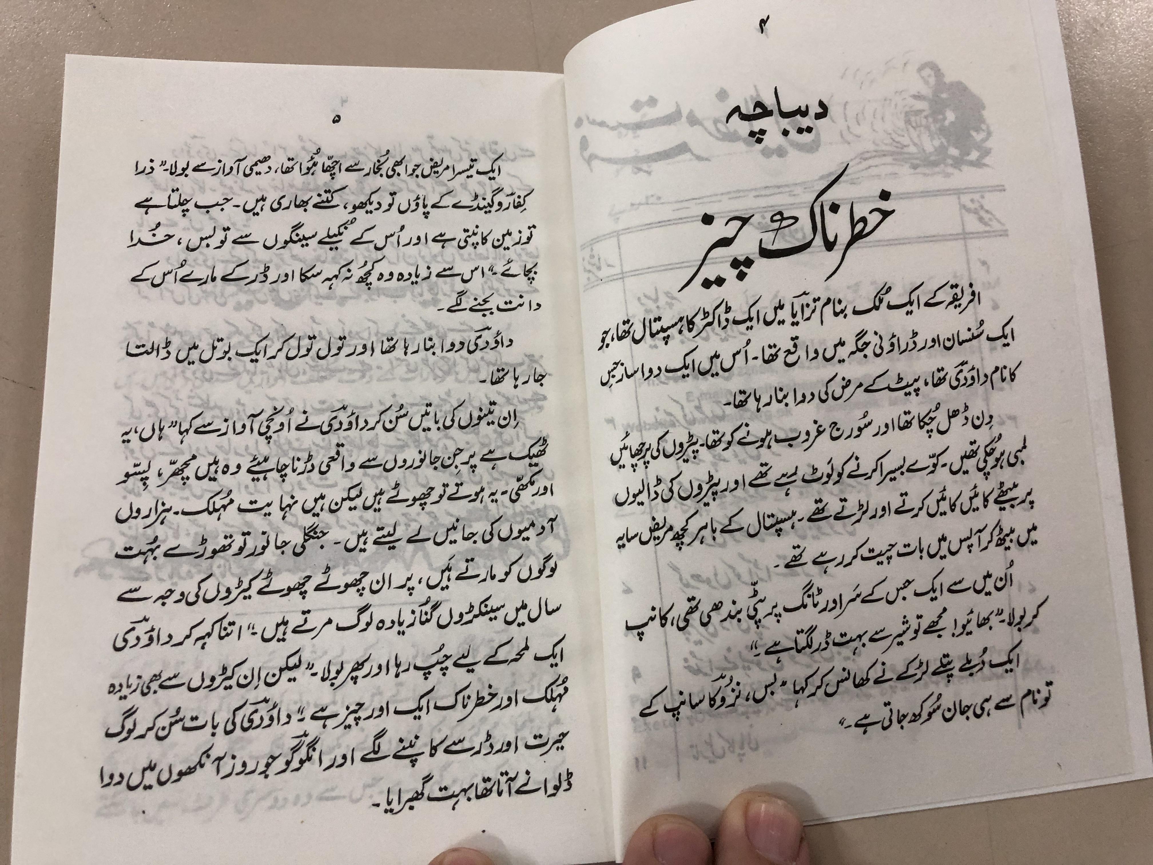 animal-stories-in-urdu-language-paperback-2018-masihi-isha-at-khana-brilliantly-written-animal-stories-with-a-forceful-spiritual-message-4-.jpg
