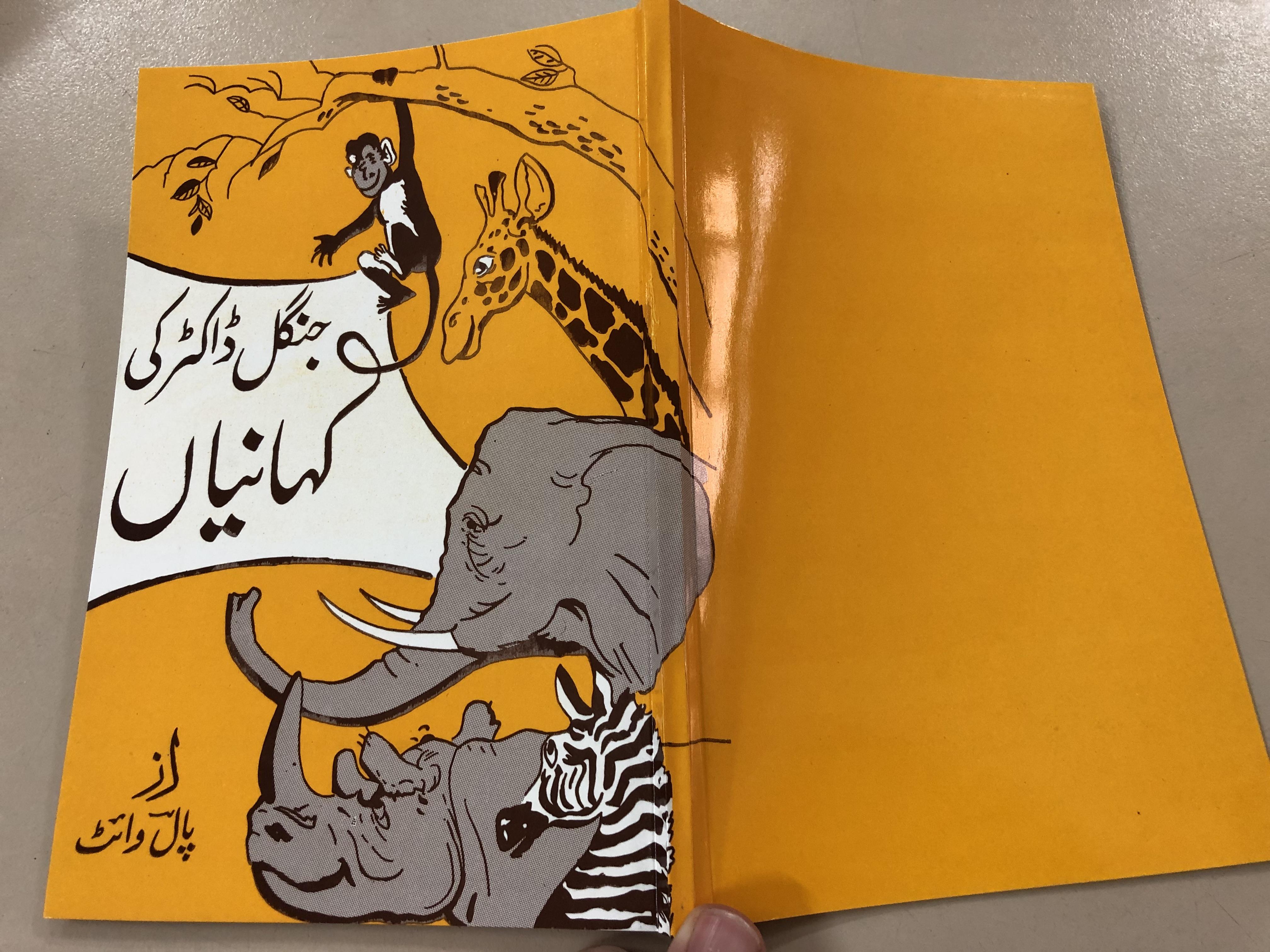 animal-stories-in-urdu-language-paperback-2018-masihi-isha-at-khana-brilliantly-written-animal-stories-with-a-forceful-spiritual-message-9-.jpg