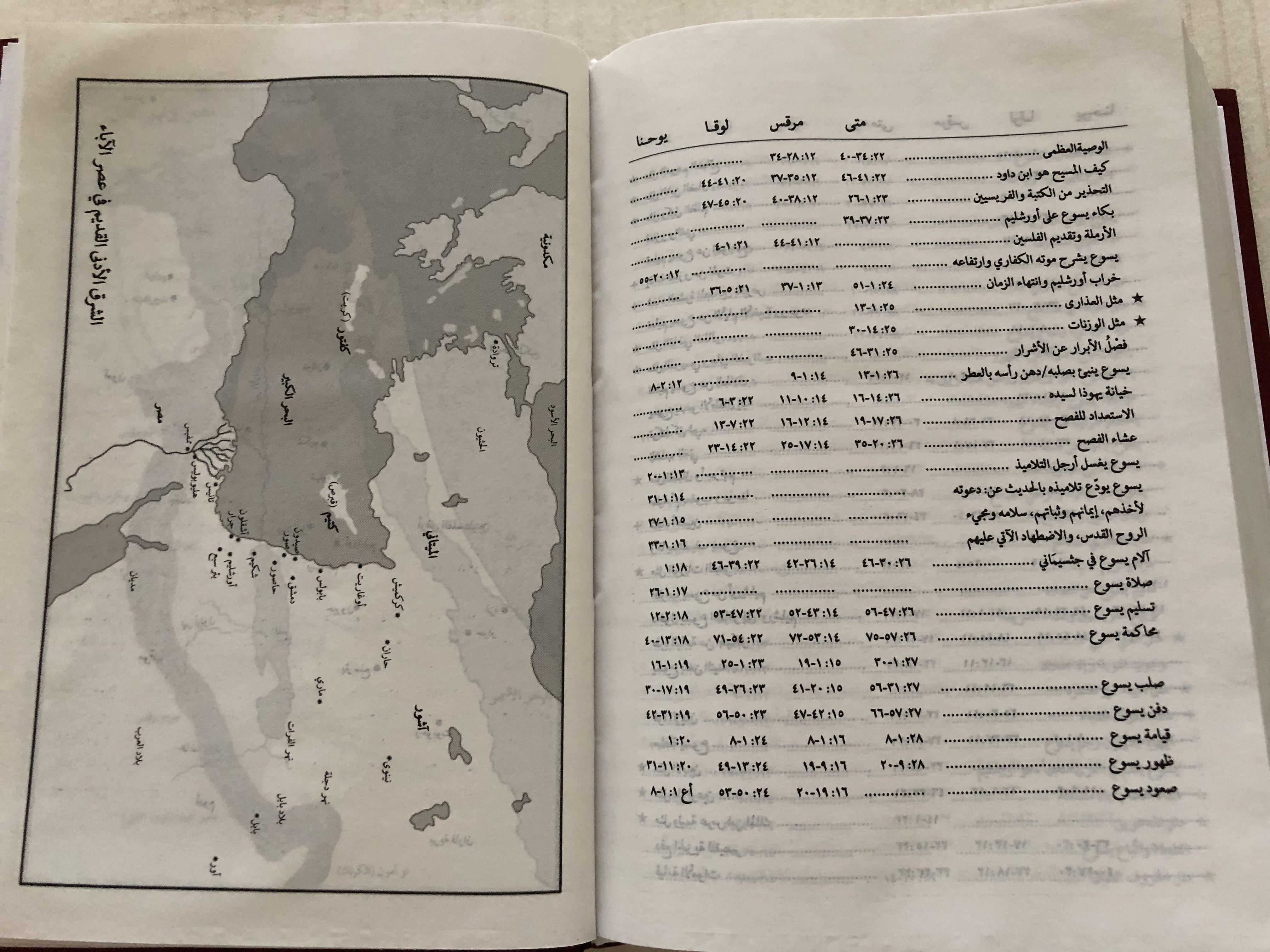 arabic-nav-1988-13-.jpg