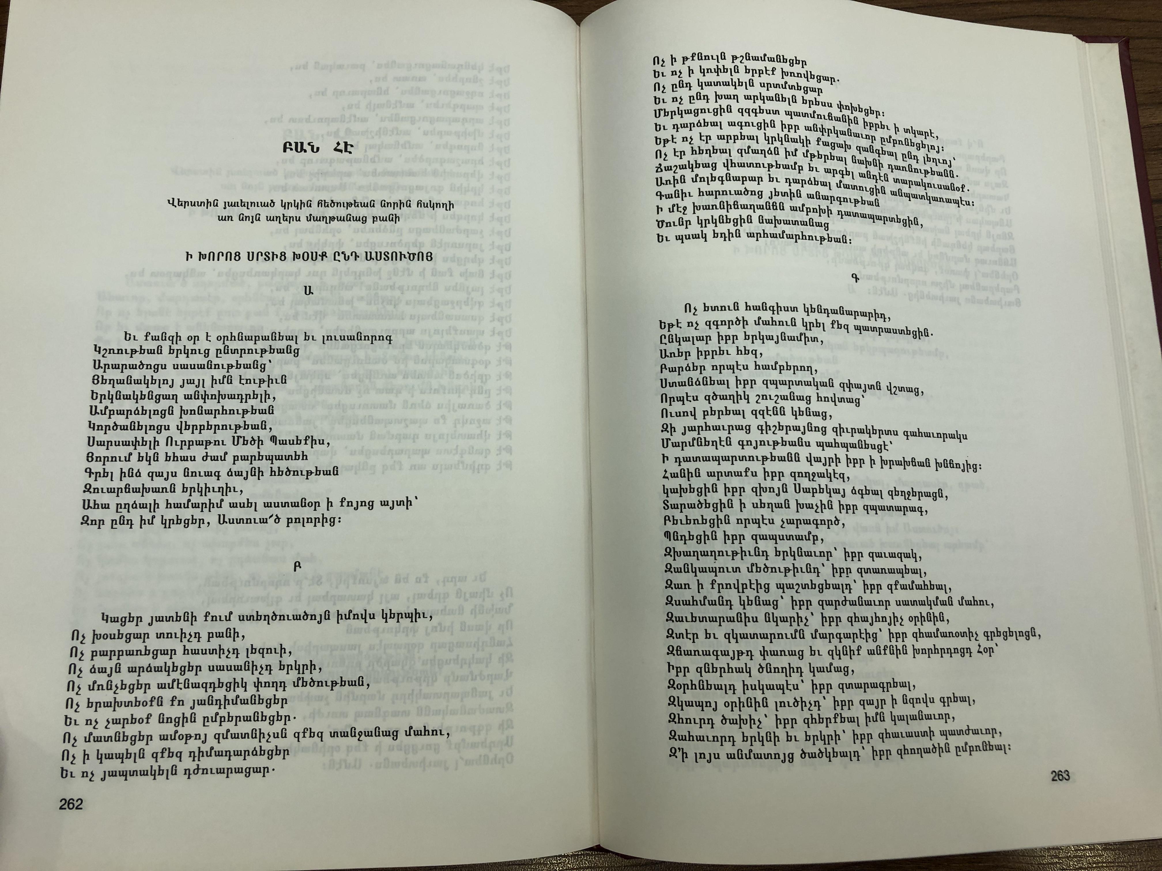 armenian-christian-prayer-book-daily-prayers-daily-devotionals-readings-hardcover-10-.jpg