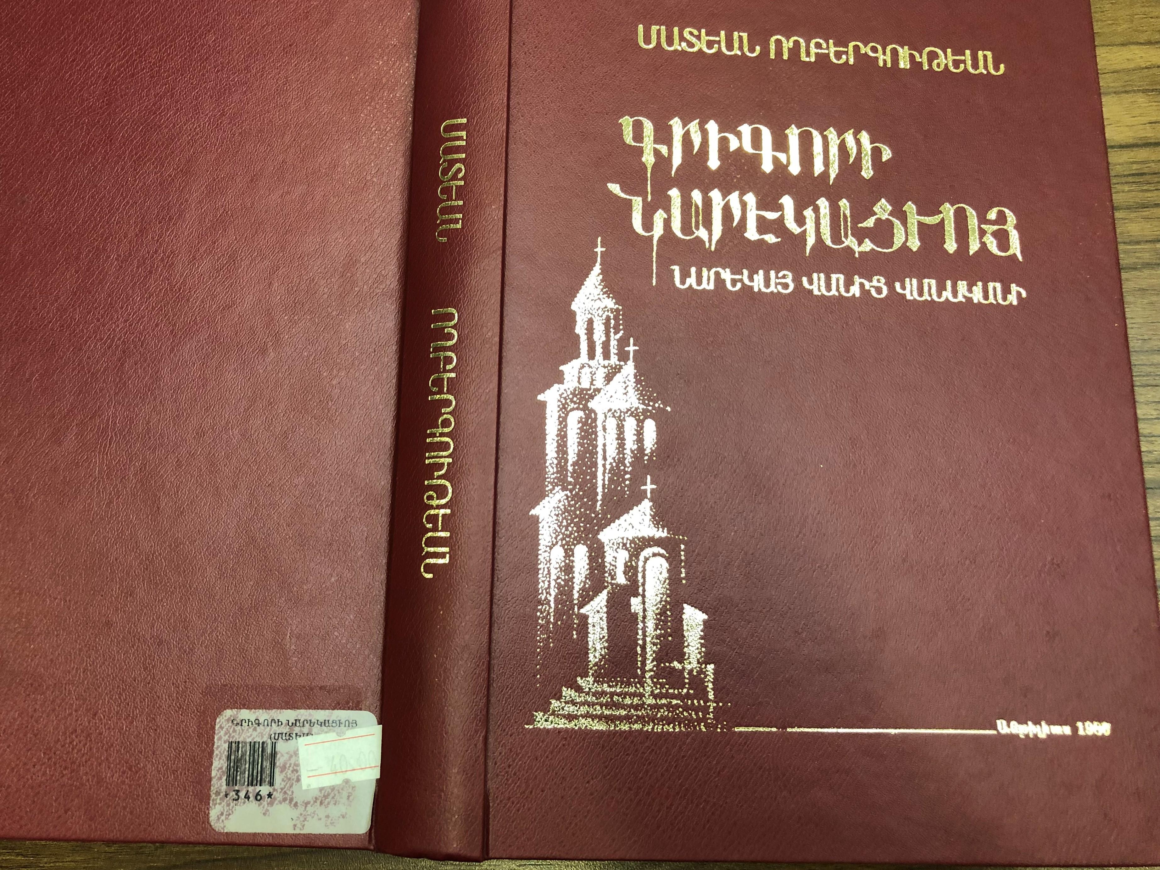 armenian-christian-prayer-book-daily-prayers-daily-devotionals-readings-hardcover-14-.jpg
