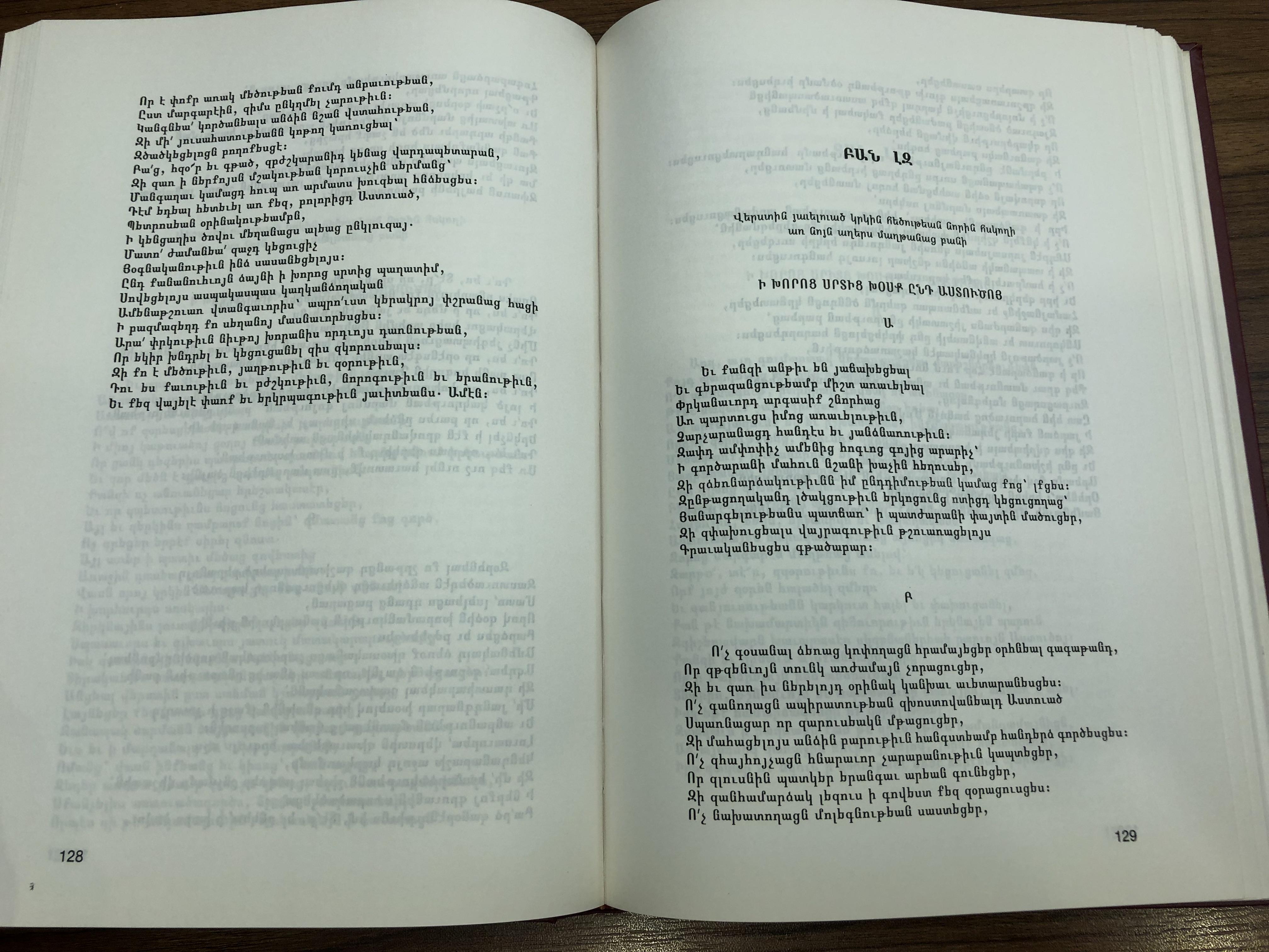 armenian-christian-prayer-book-daily-prayers-daily-devotionals-readings-hardcover-6-.jpg
