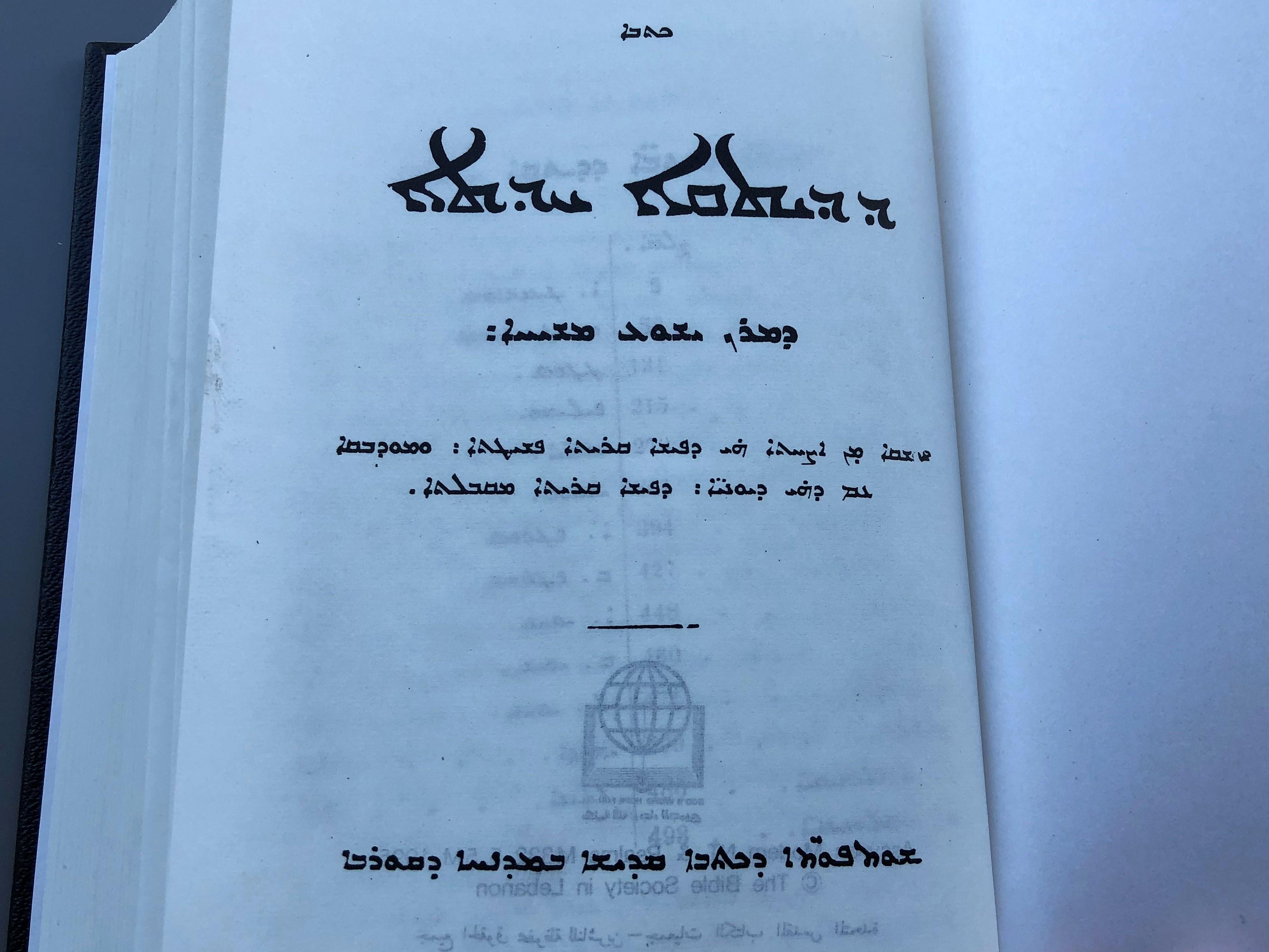 assyrian-nt-3-.jpg