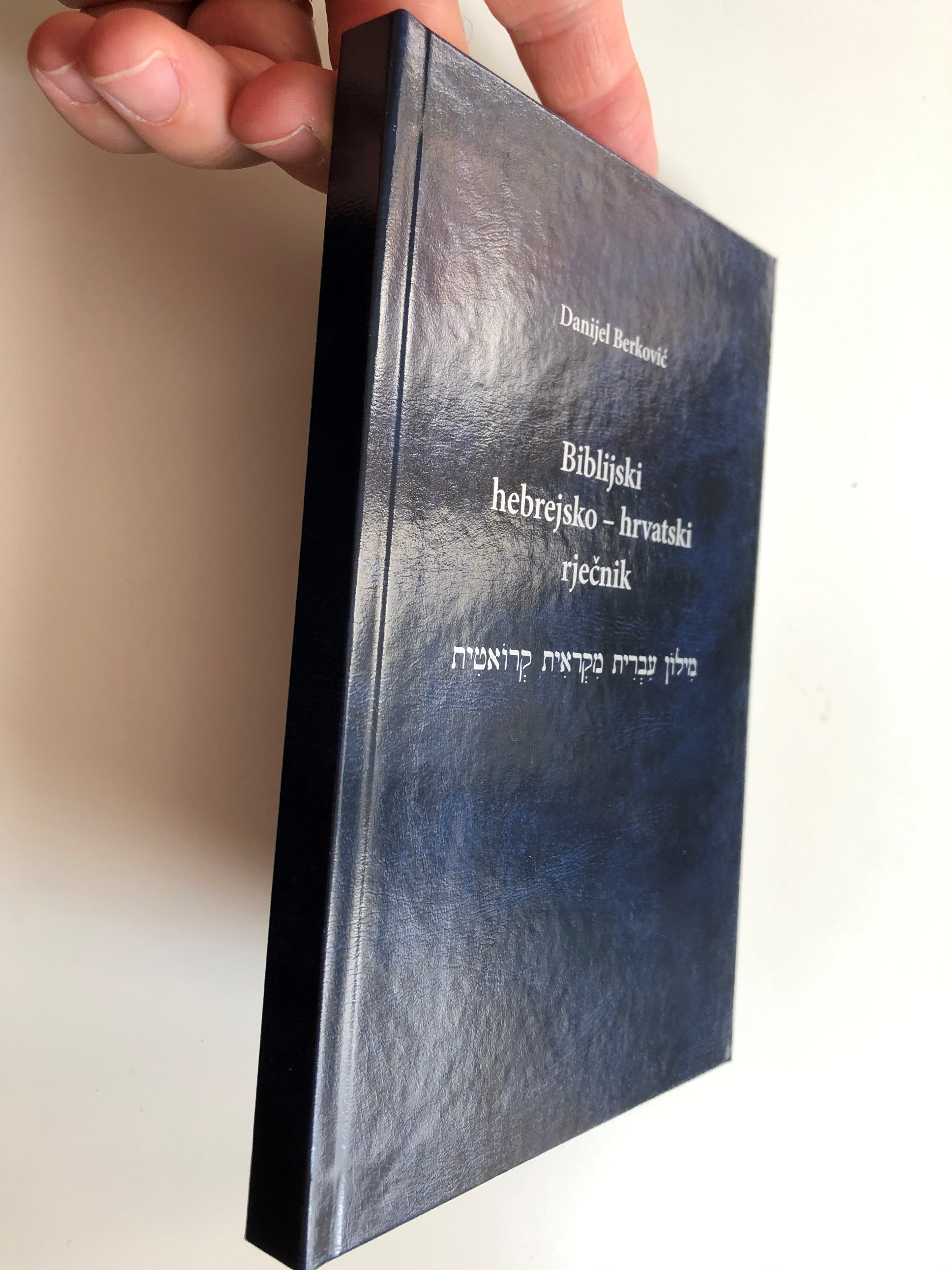biblijski-hebrejsko-hrvatski-rje-nik-by-danijel-berkovi-2.jpg