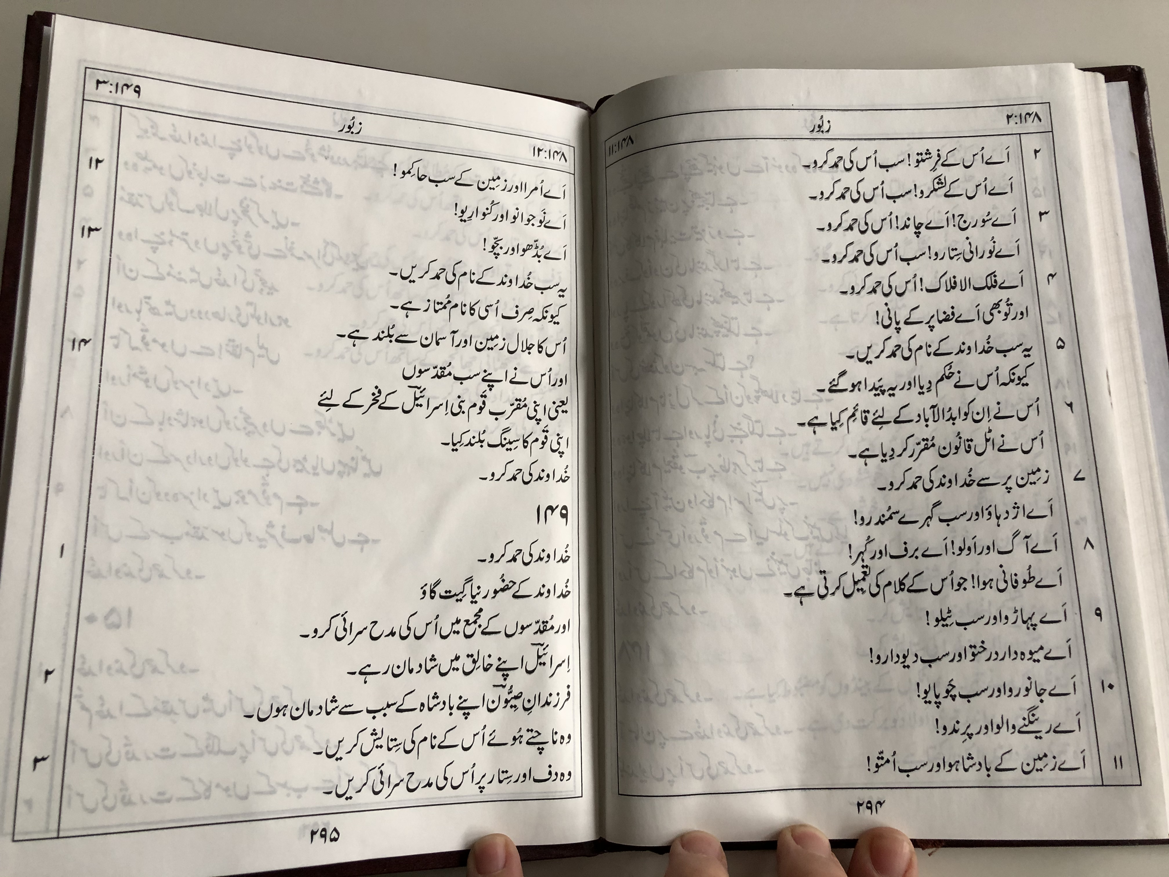 book-of-psalms-from-the-old-testament-in-urdu-language-large-print-5-.jpg