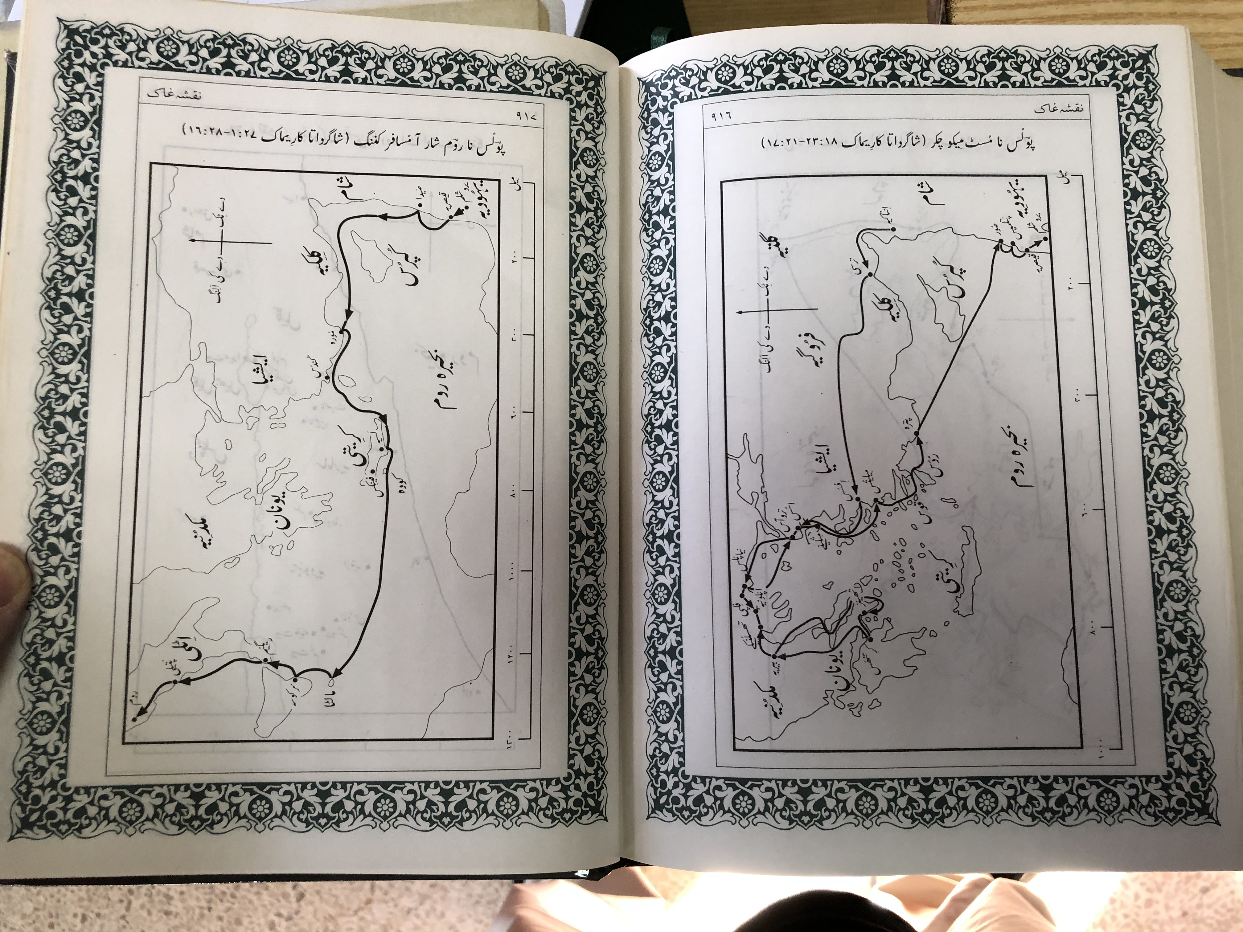 brahui-nt-the-new-testament-in-brahui-language-first-edition-with-maps-10.jpg