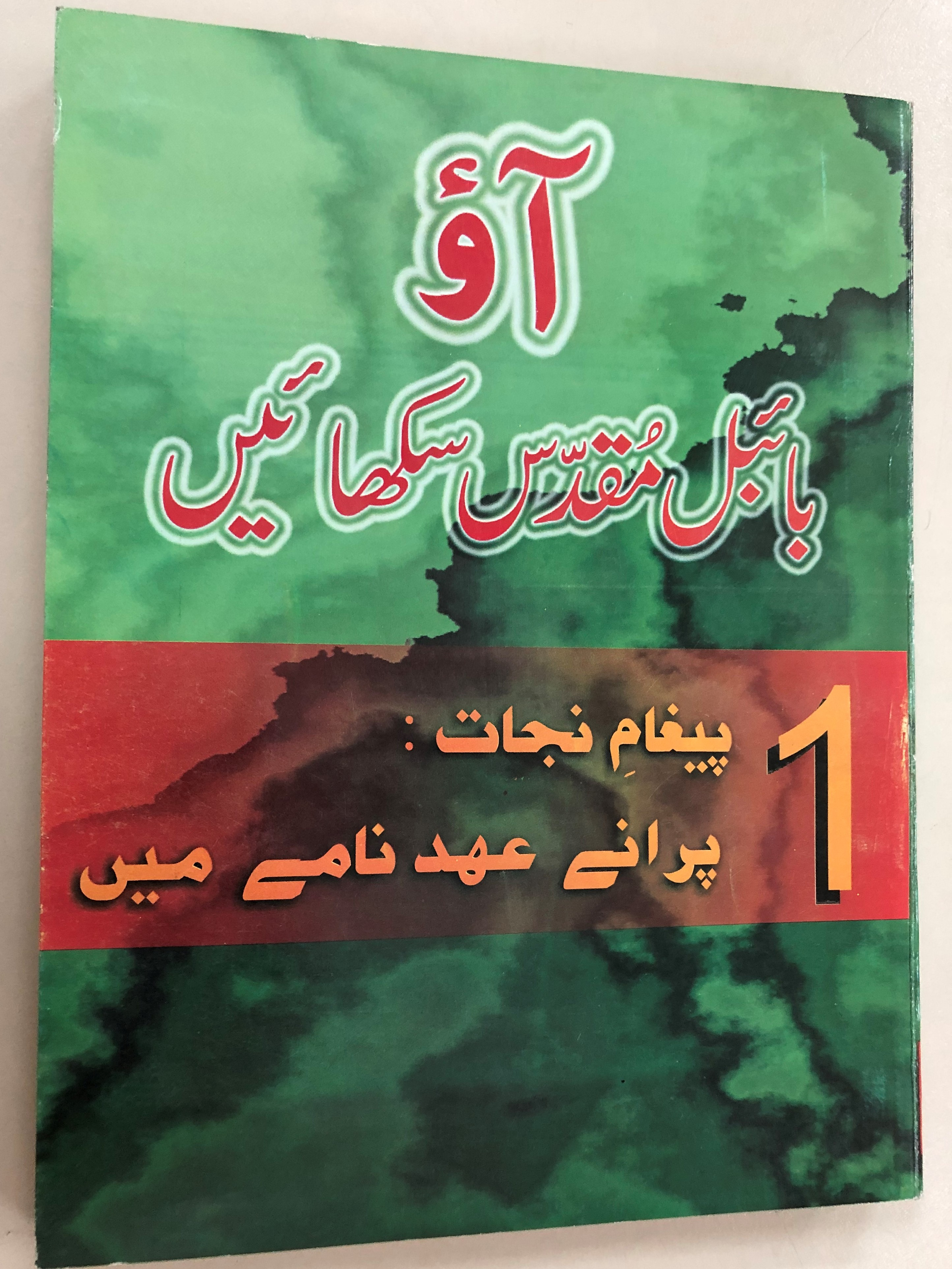 building-on-firm-foundations-vol.1-by-trevor-mcilwain-urdu-edition-evangelism-the-old-testament-pakistan-2007-1-.jpg