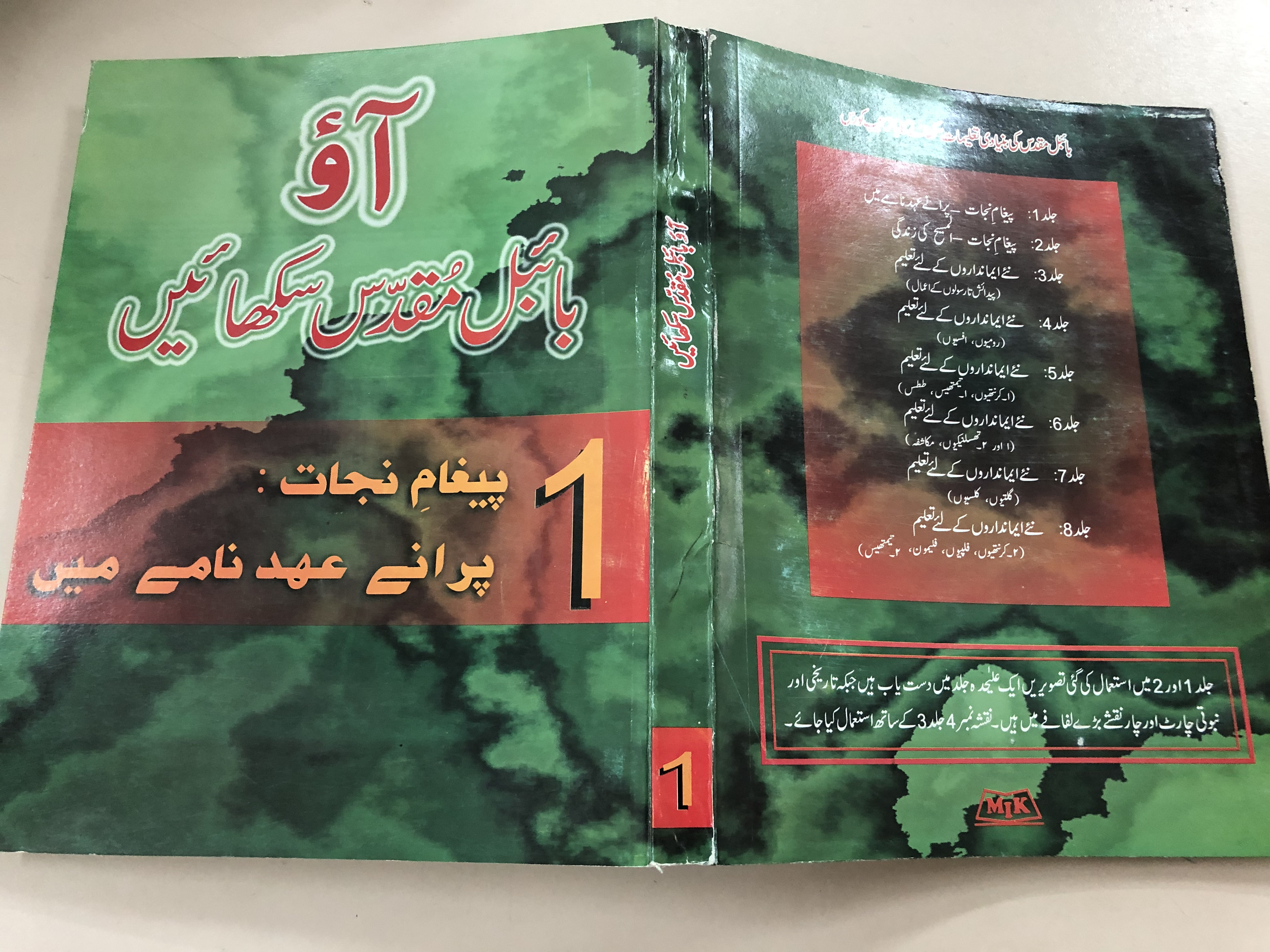 building-on-firm-foundations-vol.1-by-trevor-mcilwain-urdu-edition-evangelism-the-old-testament-pakistan-2007-13-.jpg