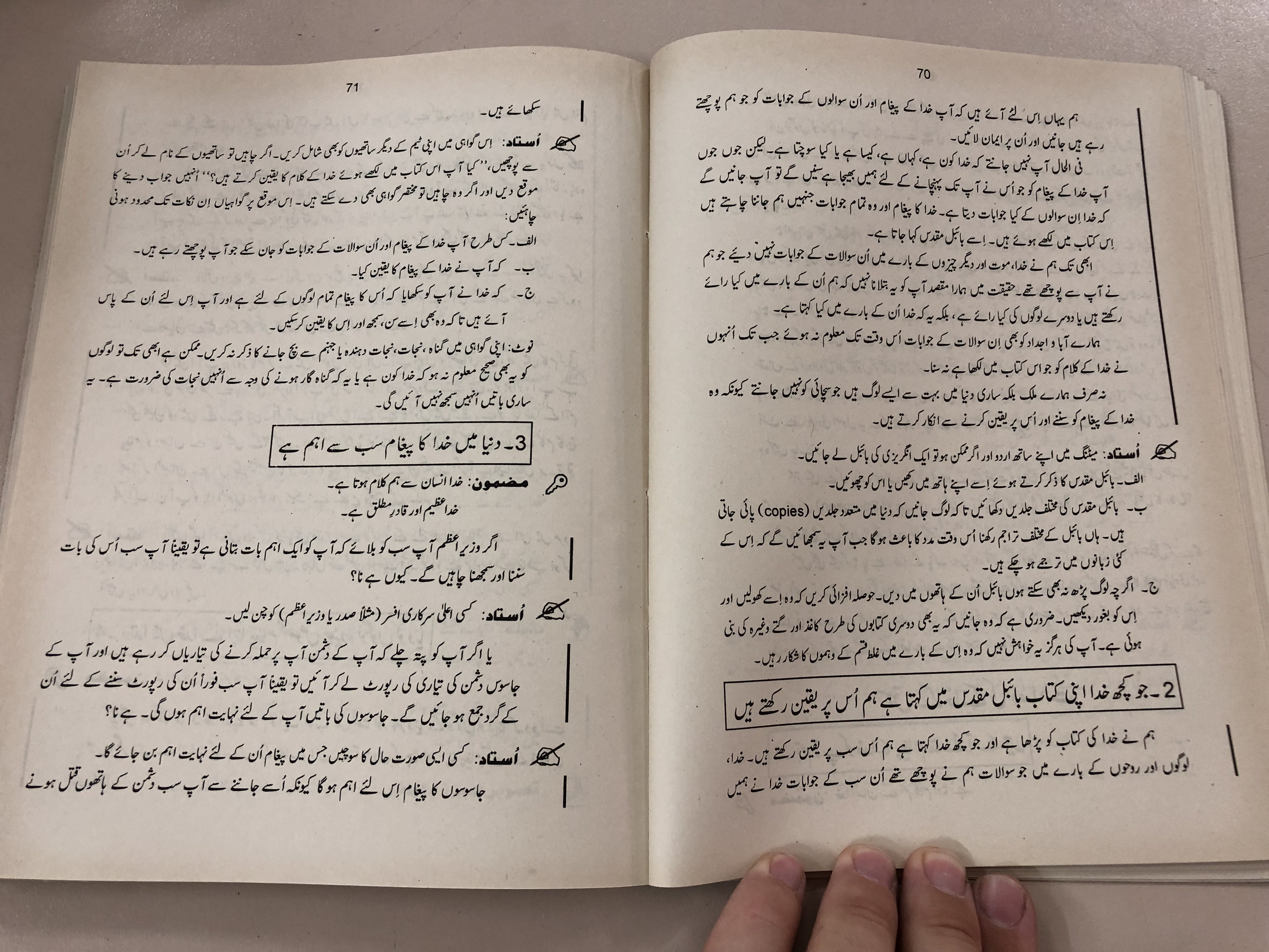 building-on-firm-foundations-vol.1-by-trevor-mcilwain-urdu-edition-evangelism-the-old-testament-pakistan-2007-6-.jpg