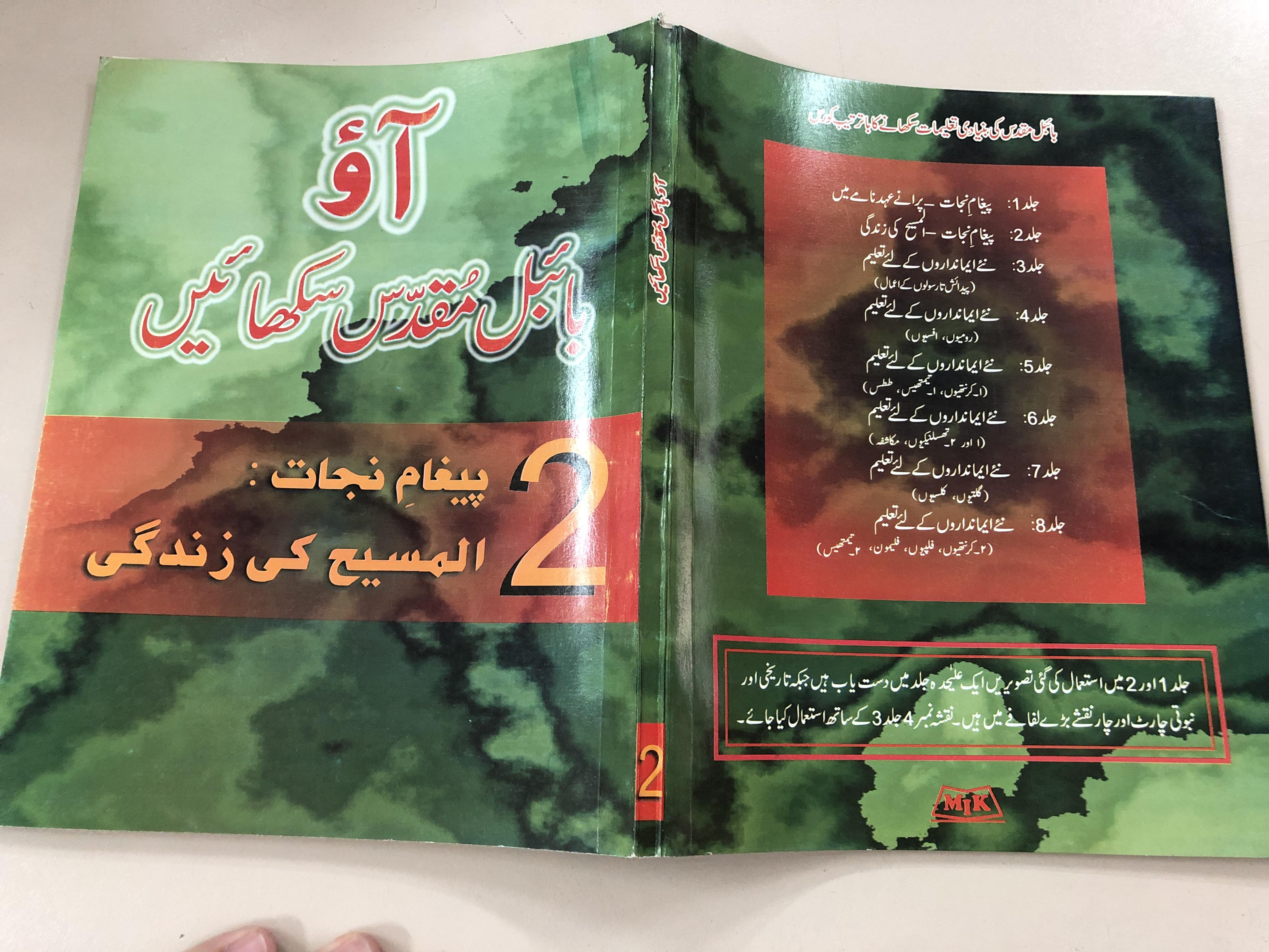 building-on-firm-foundations-vol.2-by-trevor-mcilwain-urdu-edition-evangelism-the-old-testament-pakistan-2007-13-.jpg