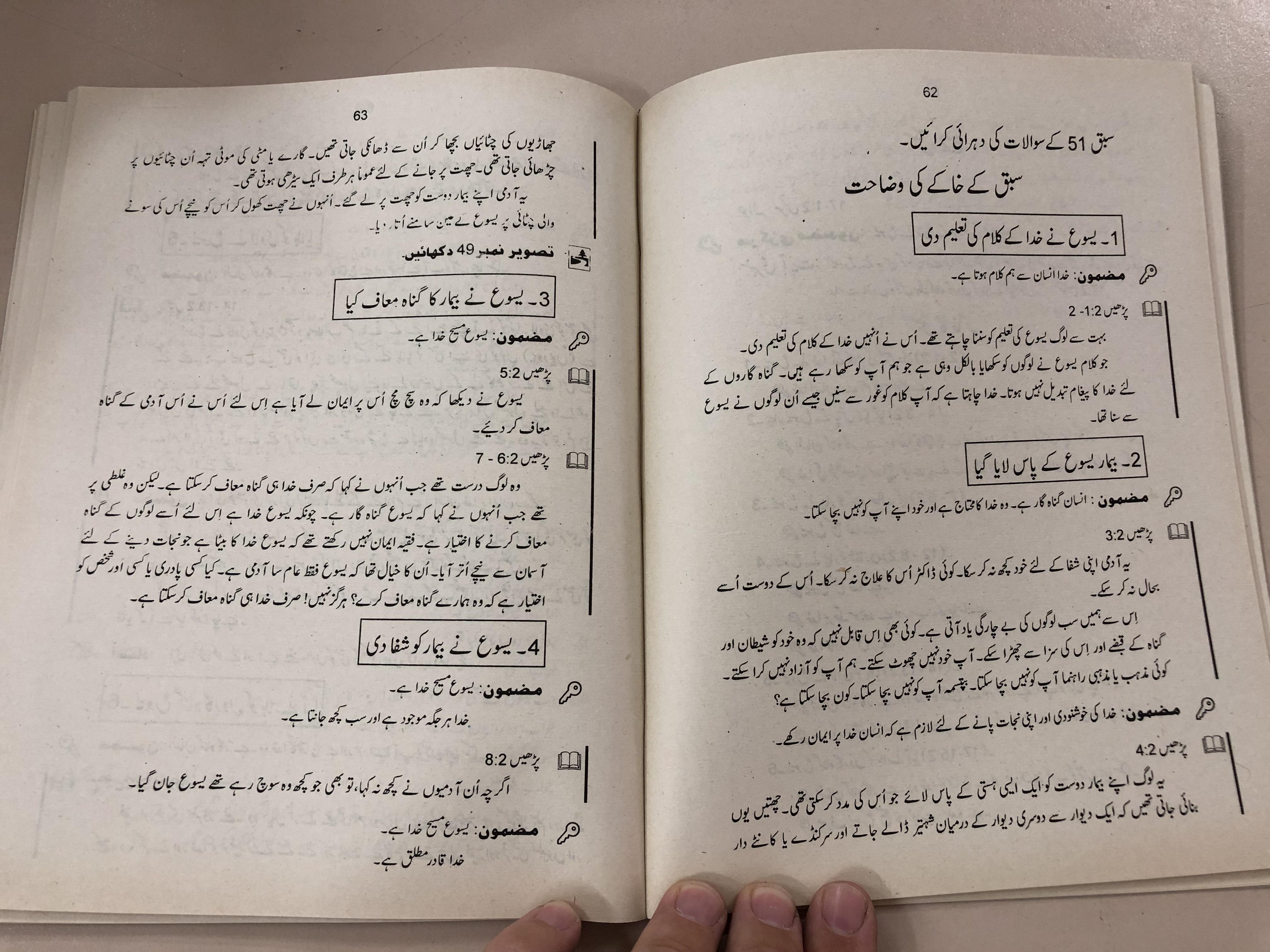 building-on-firm-foundations-vol.2-by-trevor-mcilwain-urdu-edition-evangelism-the-old-testament-pakistan-2007-8-.jpg