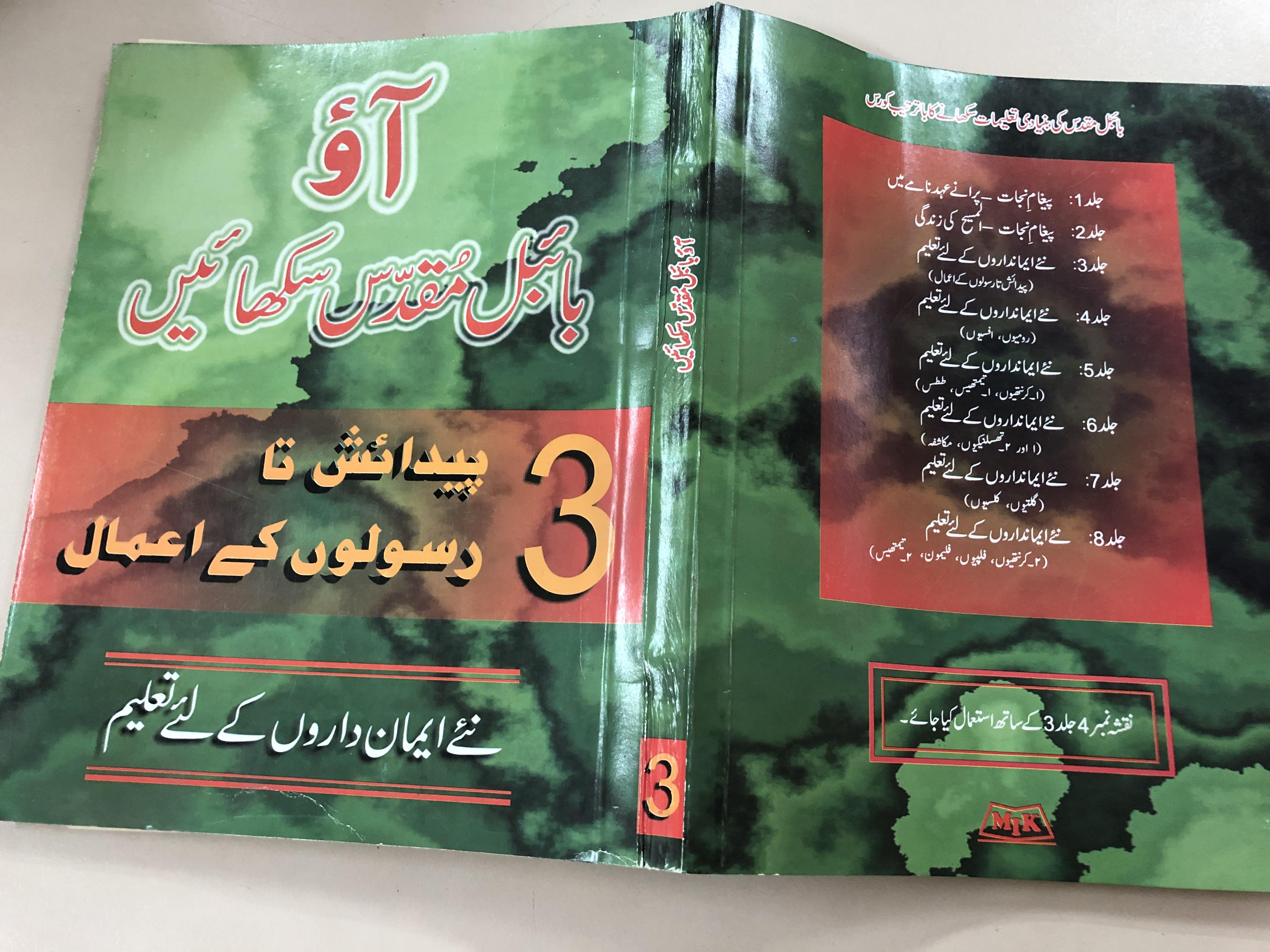 building-on-firm-foundations-vol.3-by-trevor-mcilwain-urdu-edition-evangelism-the-old-testament-pakistan-2007-13-.jpg