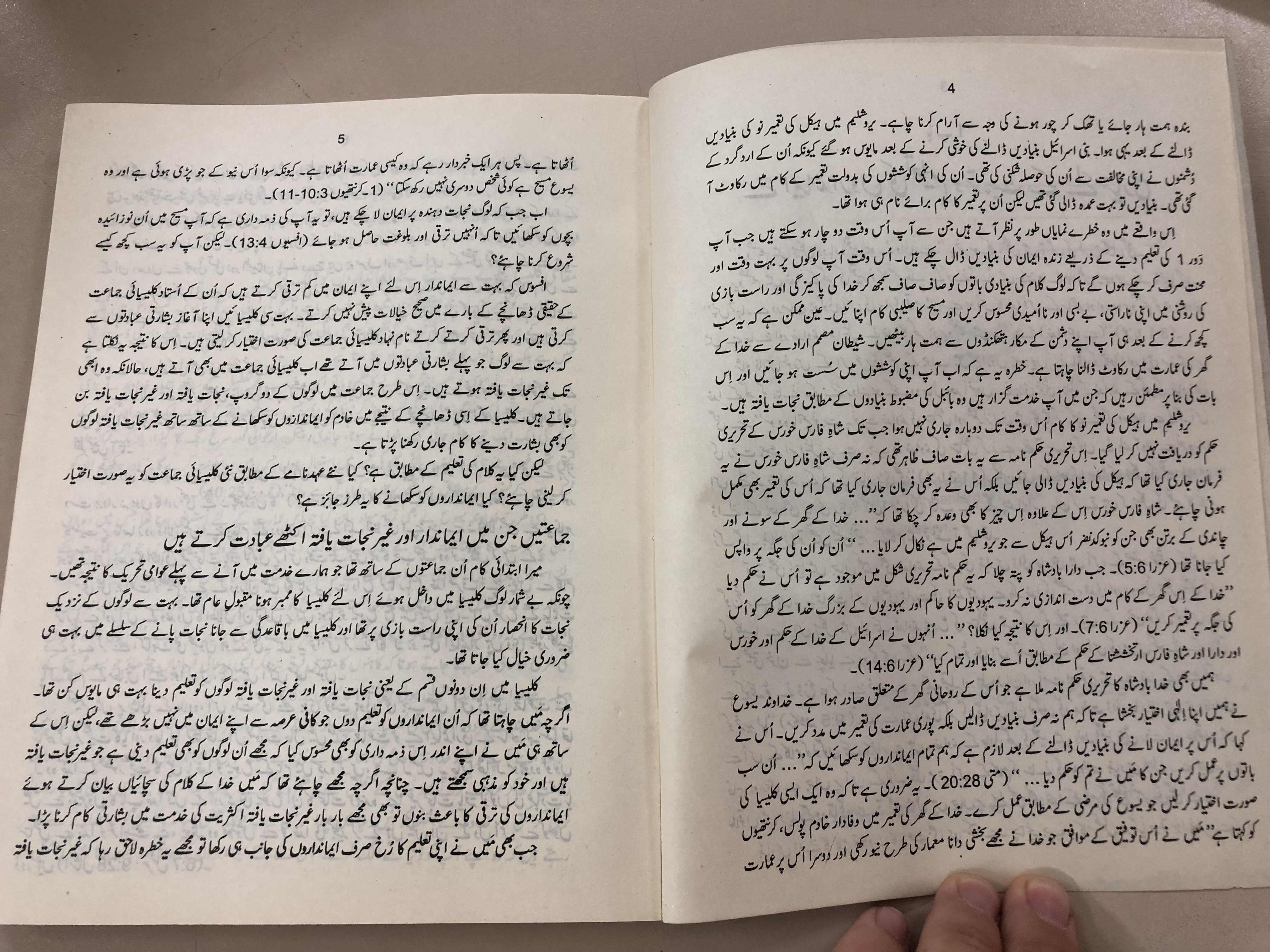 building-on-firm-foundations-vol.3-by-trevor-mcilwain-urdu-edition-evangelism-the-old-testament-pakistan-2007-5-.jpg