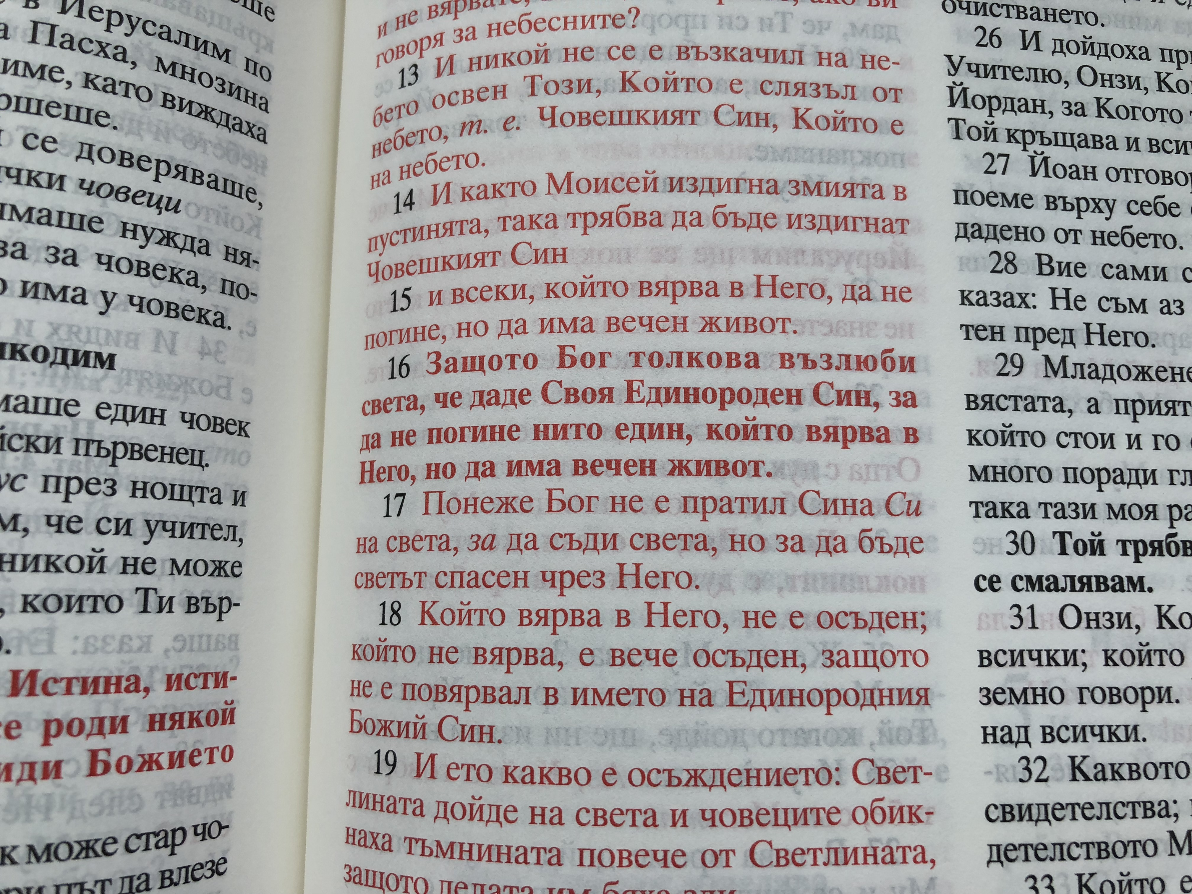 bulgarian-bible-black-hardcover-with-thumb-index-the-words-of-jesus-in-red-12-.jpg