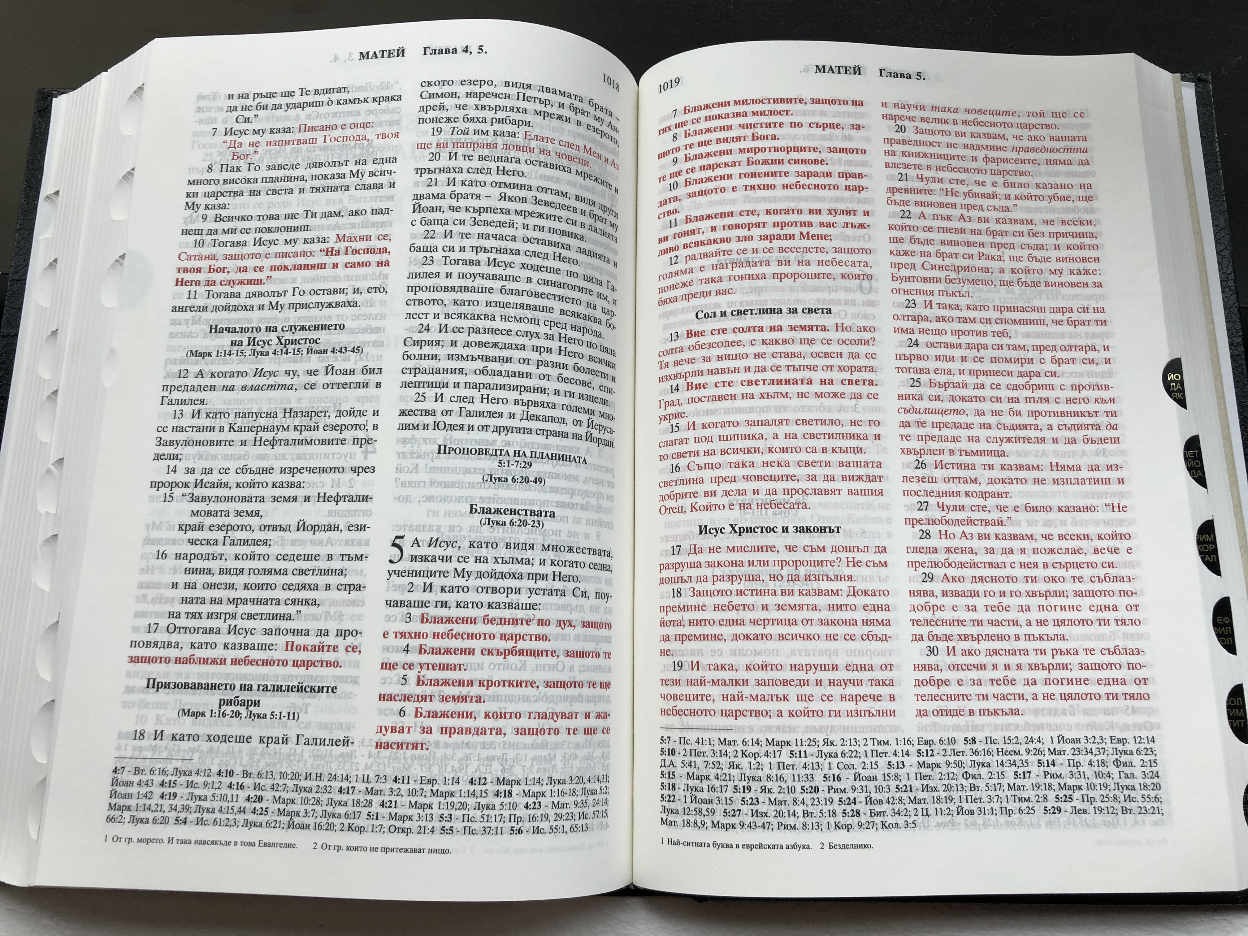 bulgarian-bible-black-hardcover-with-thumb-index-the-words-of-jesus-in-red-8-.jpg