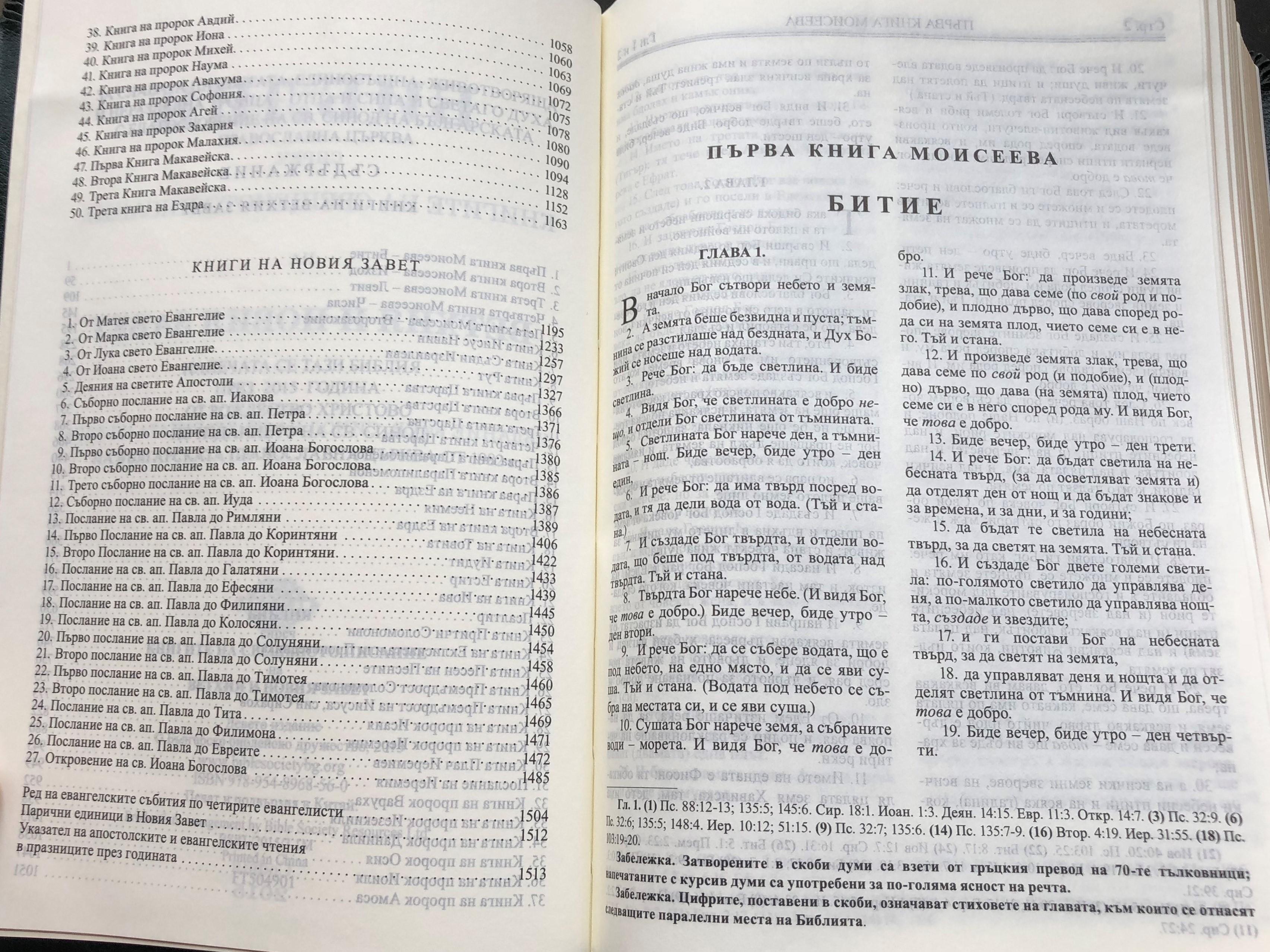bulgarian-black-leather-bound-bible-golden-cross-cover-7-.jpg