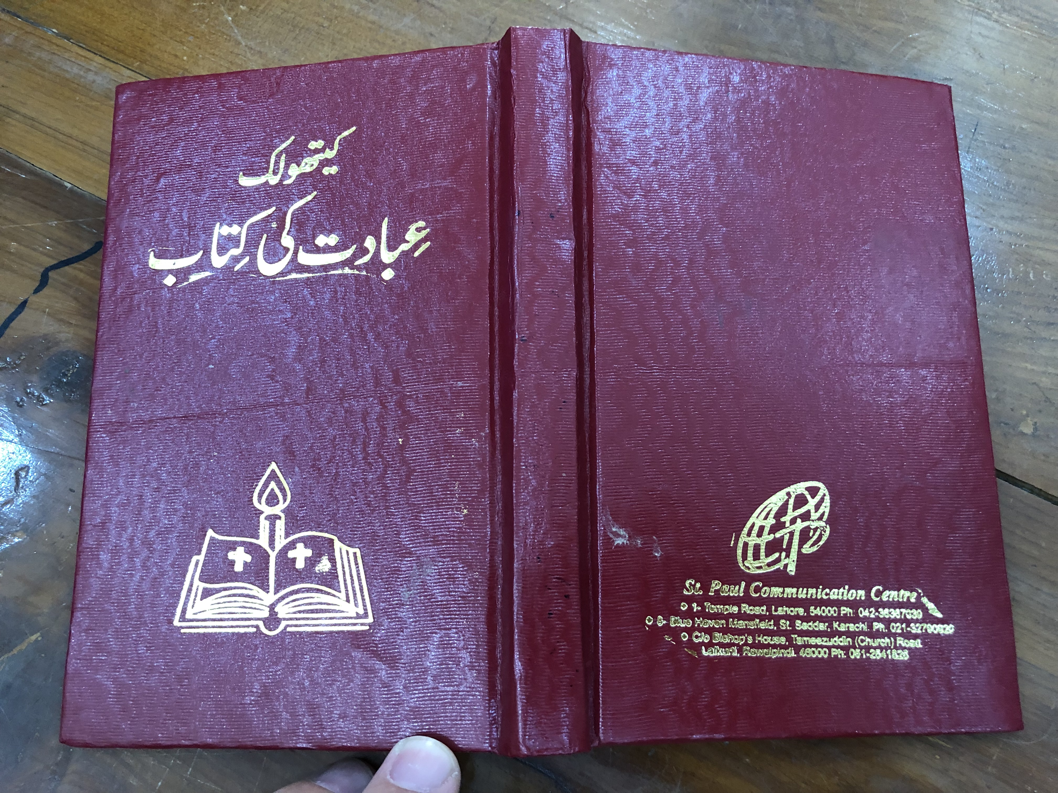 catholic-urdu-prayer-book-compact-size-st.-paul-communication-centre-hardcover-2012-13-.jpg