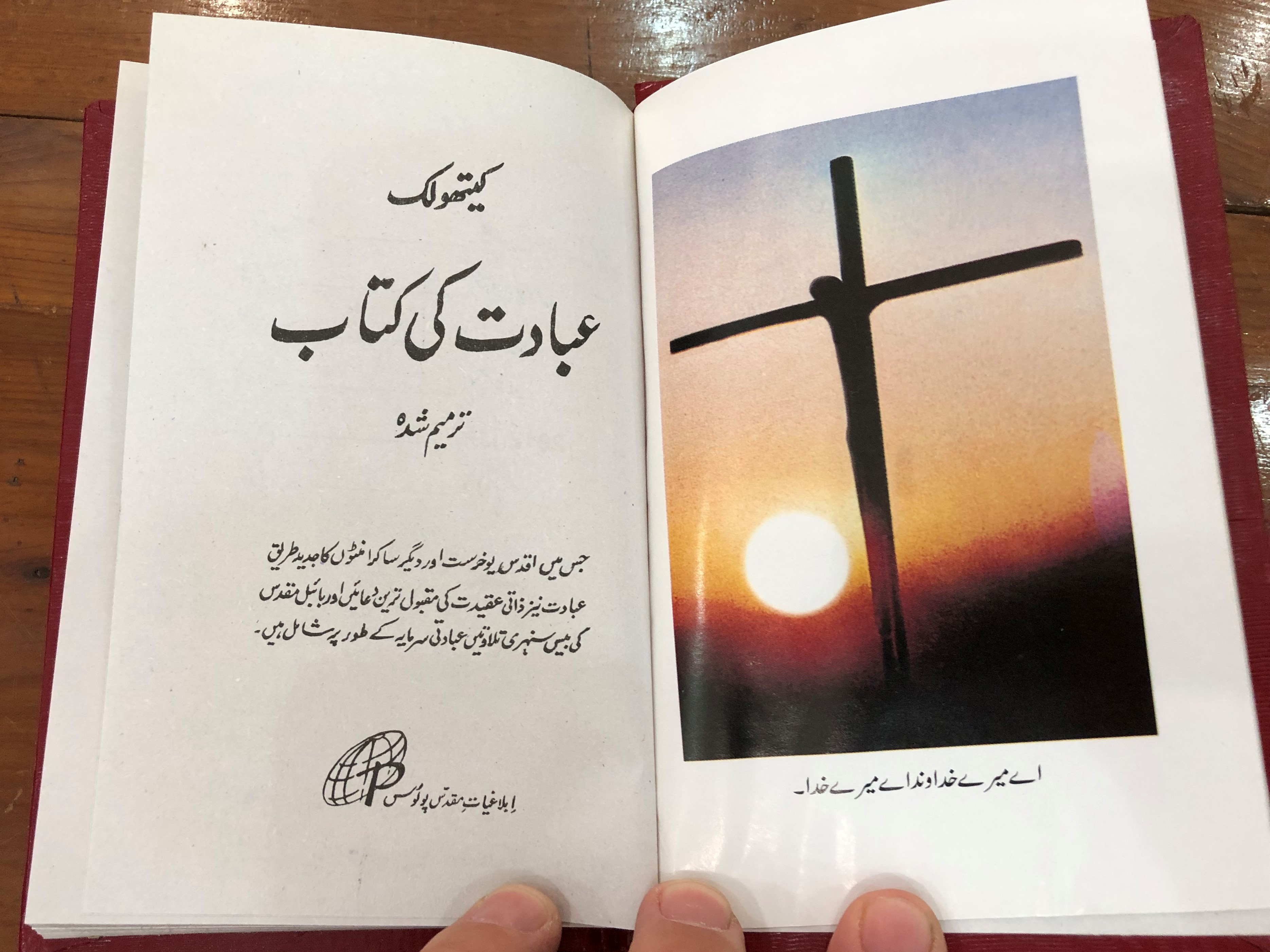 catholic-urdu-prayer-book-compact-size-st.-paul-communication-centre-hardcover-2012-4-.jpg