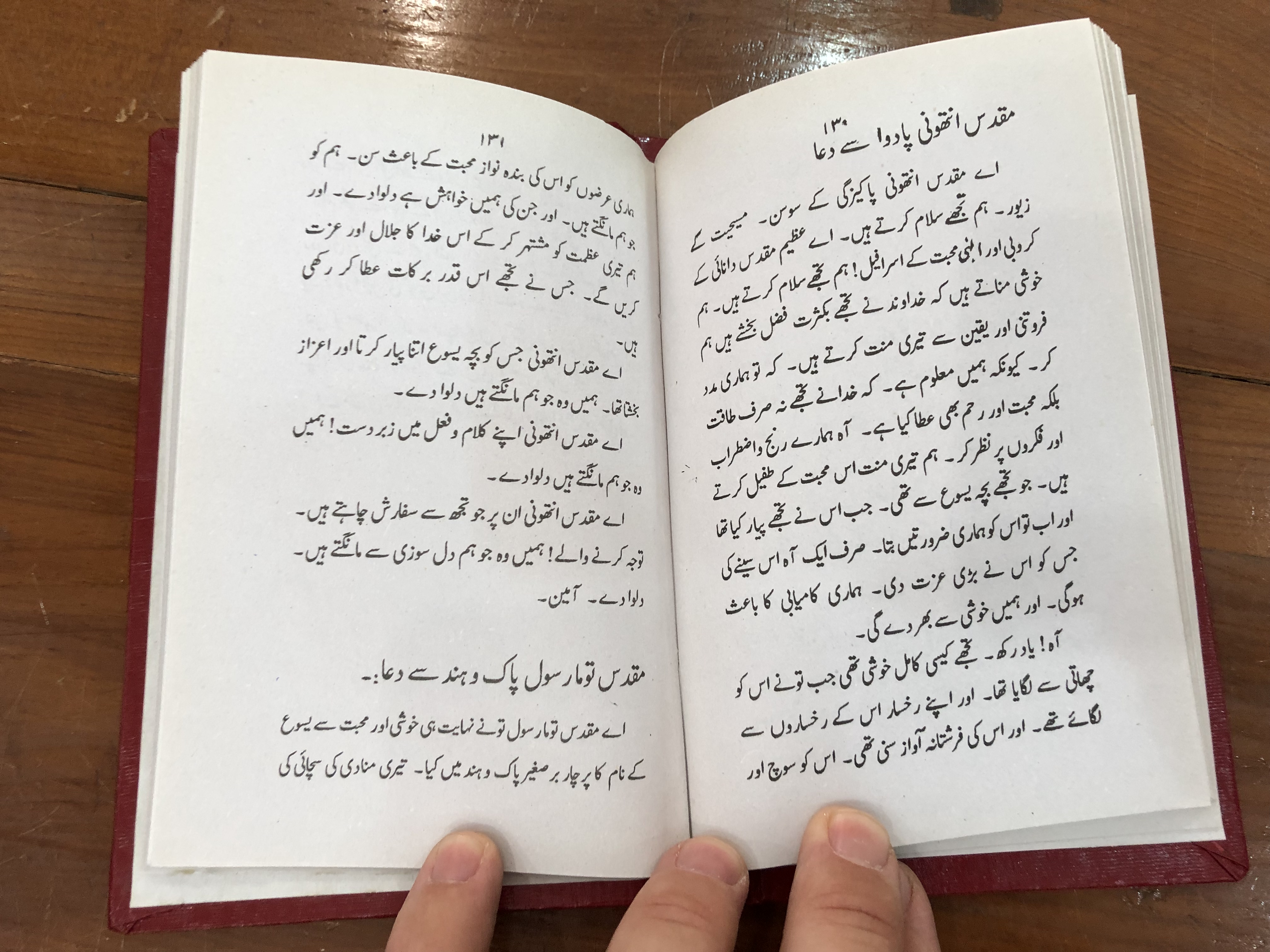 catholic-urdu-prayer-book-compact-size-st.-paul-communication-centre-hardcover-2012-9-.jpg