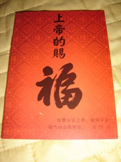 chinese-gospel-booklet-small.jpg