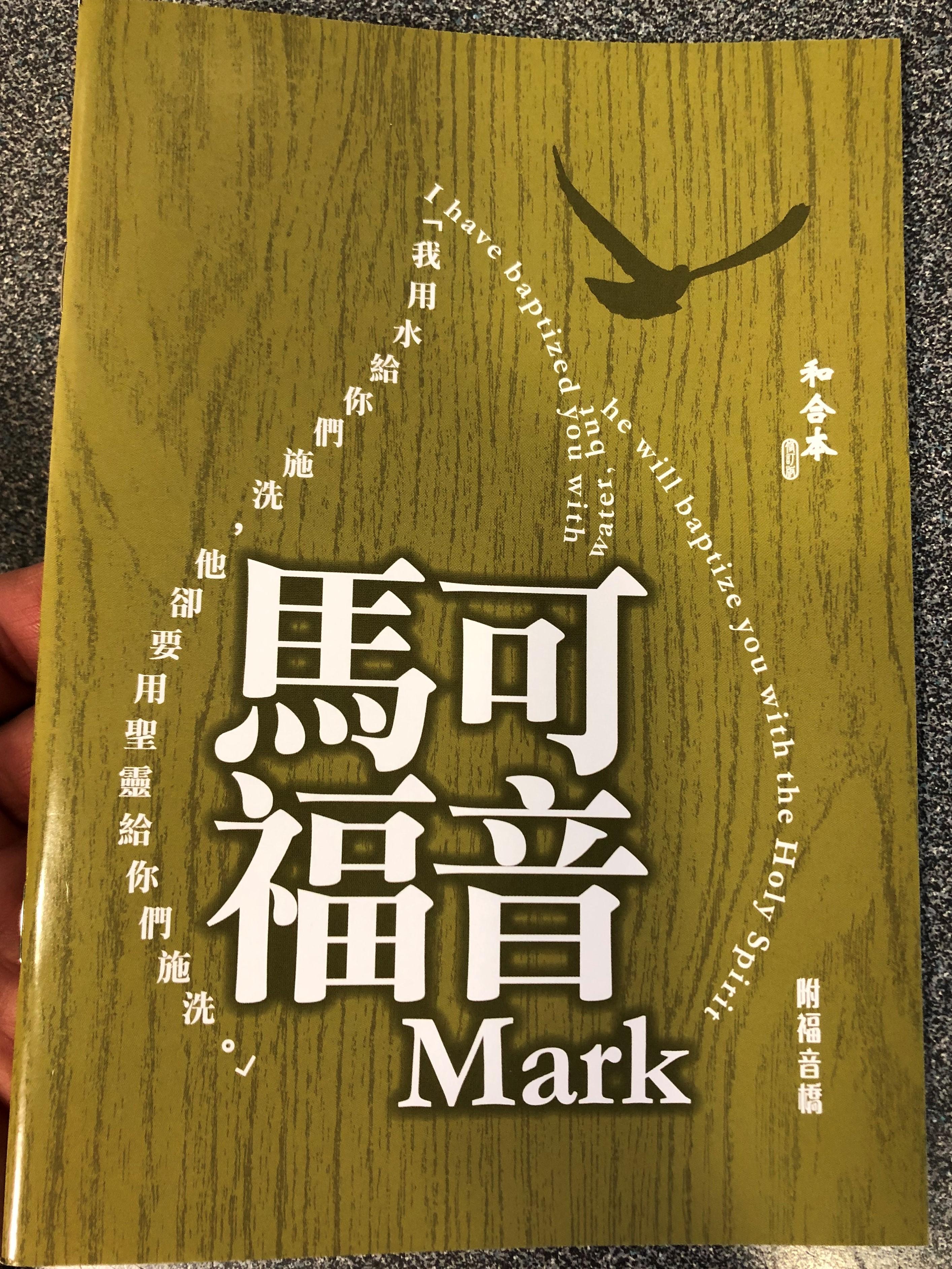chinese-gospel-of-mark-with-gospel-bridge-super-large-print-1-.jpg