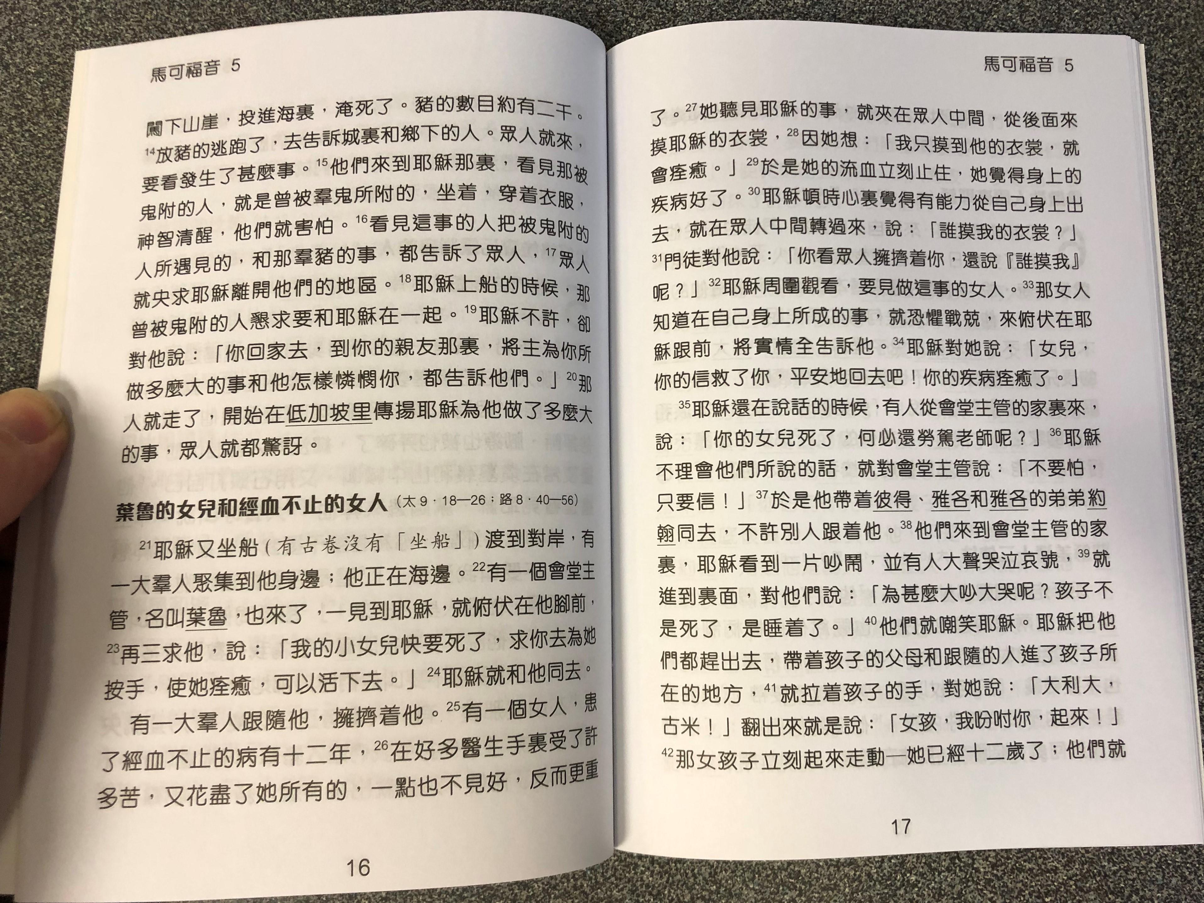 chinese-gospel-of-mark-with-gospel-bridge-super-large-print-3-.jpg
