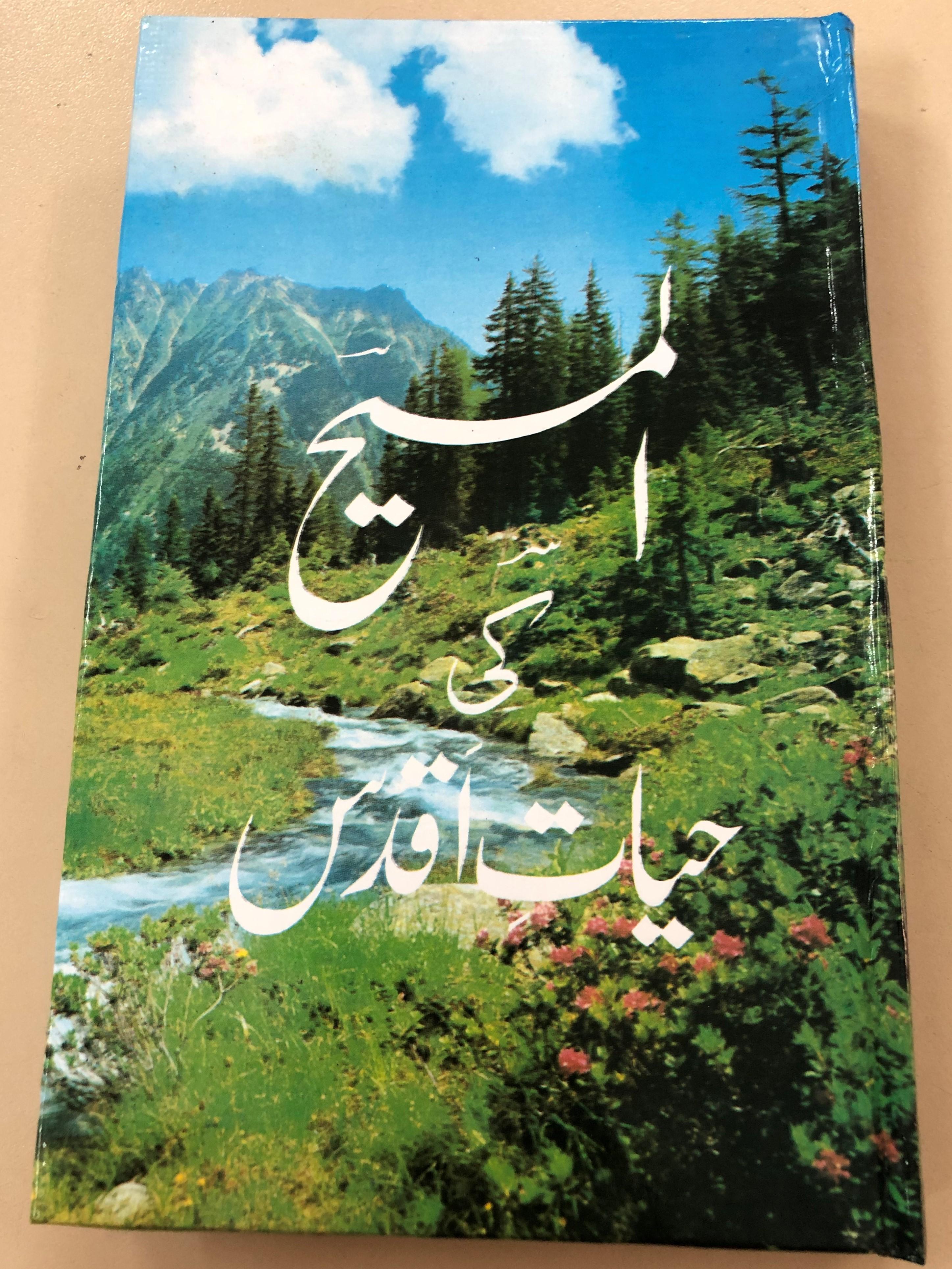 christ-the-conqueror-by-r.-becht-in-urdu-language-hardcover-2014-masihi-isha-at-khana-1-.jpg